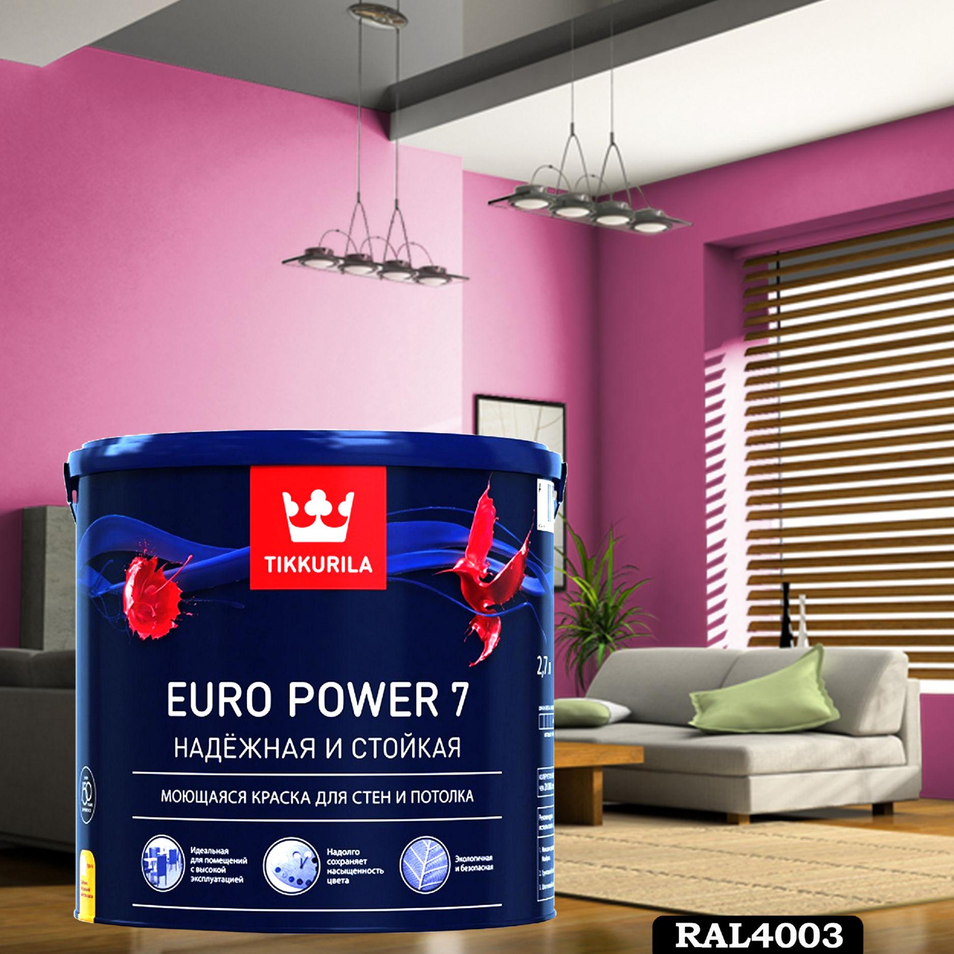 Фото 3 - Краска TIKKURILA Euro Power 7,  RAL 4003 Вересково-фиолетовый, латексная моющаяся матовая интерьерная, 9 л.