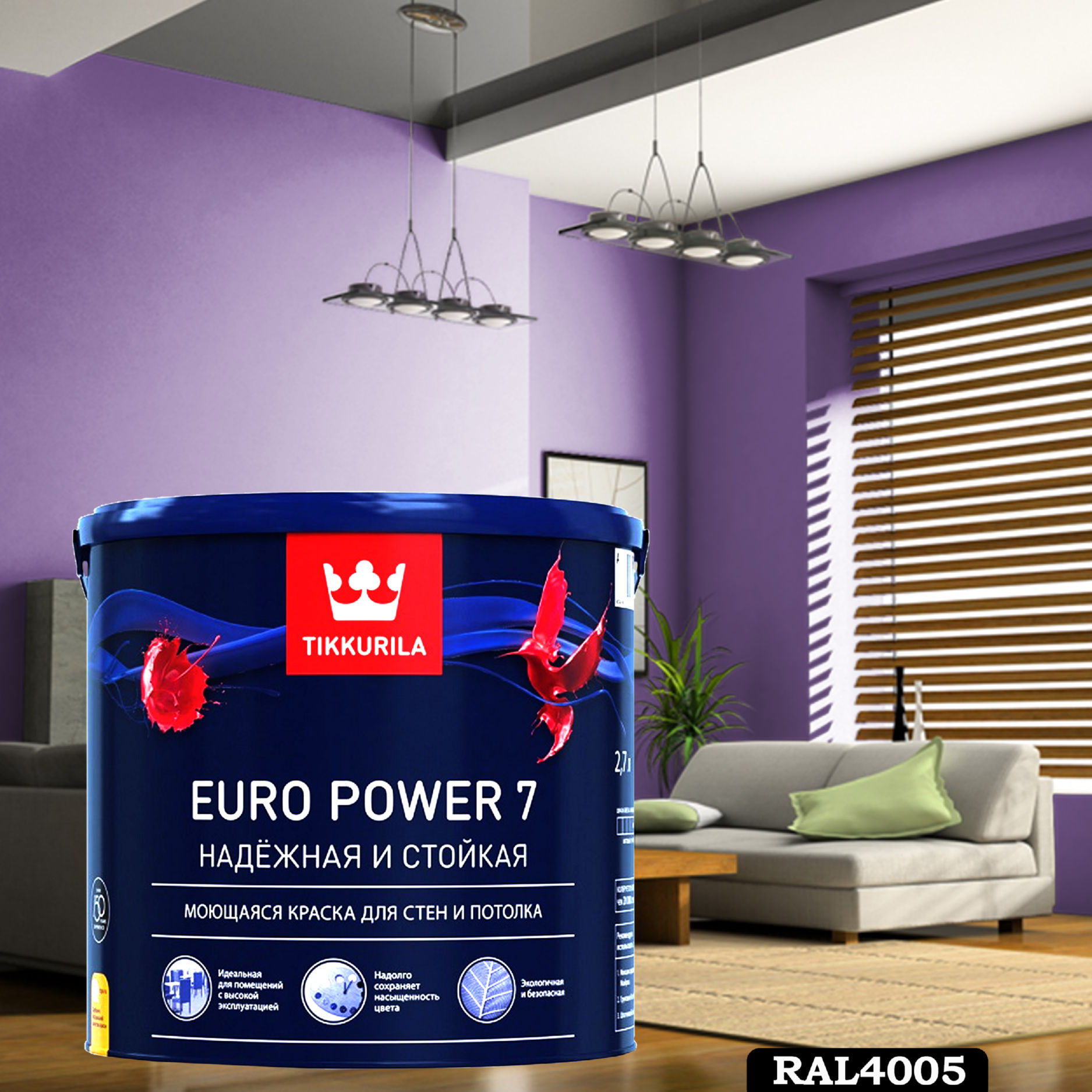 Фото 5 - Краска TIKKURILA Euro Power 7,  RAL 4005 Сине-сиреневый, латексная моющаяся матовая интерьерная, 9 л.