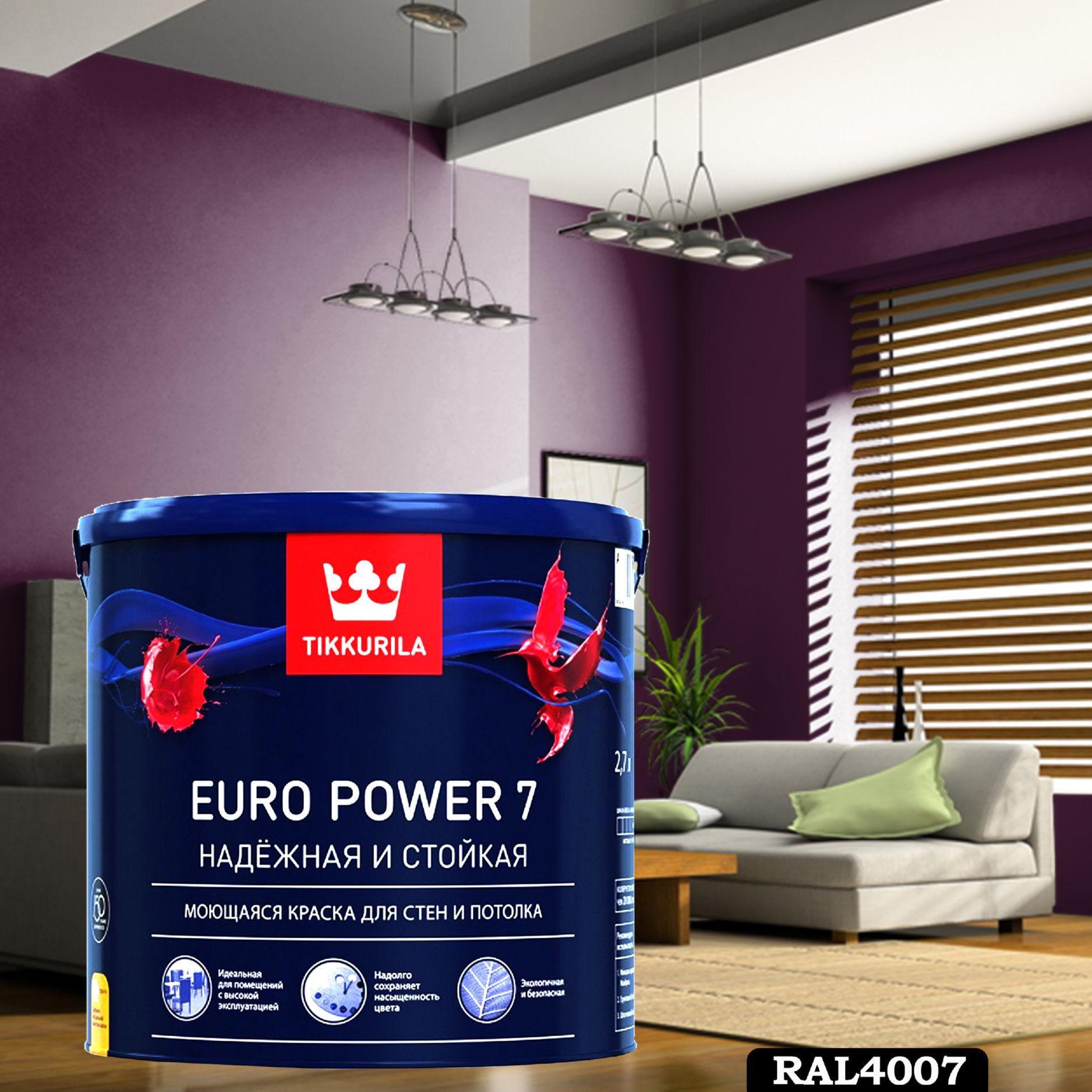 Фото 7 - Краска TIKKURILA Euro Power 7,  RAL 4007 Пурпурно-фиолетовый, латексная моющаяся матовая интерьерная, 9 л.