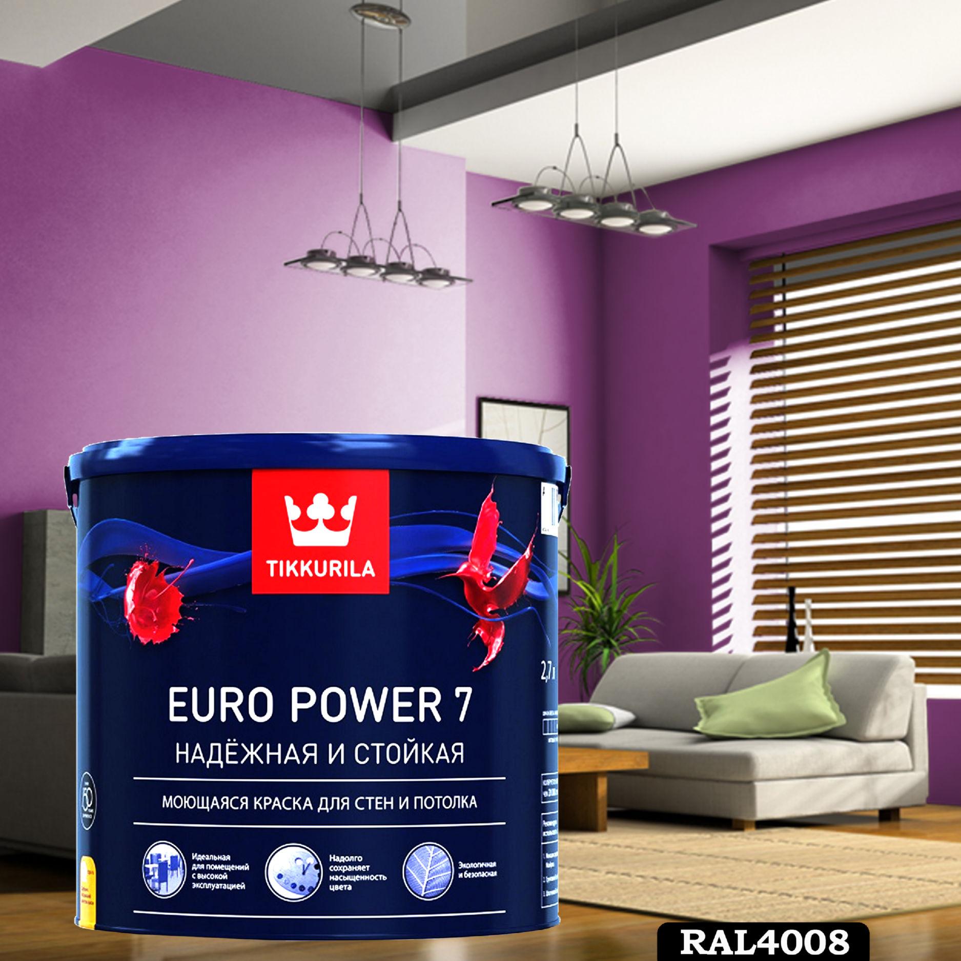 Фото 8 - Краска TIKKURILA Euro Power 7,  RAL 4008 Сигнальный-фиолетовый, латексная моющаяся матовая интерьерная, 9 л.