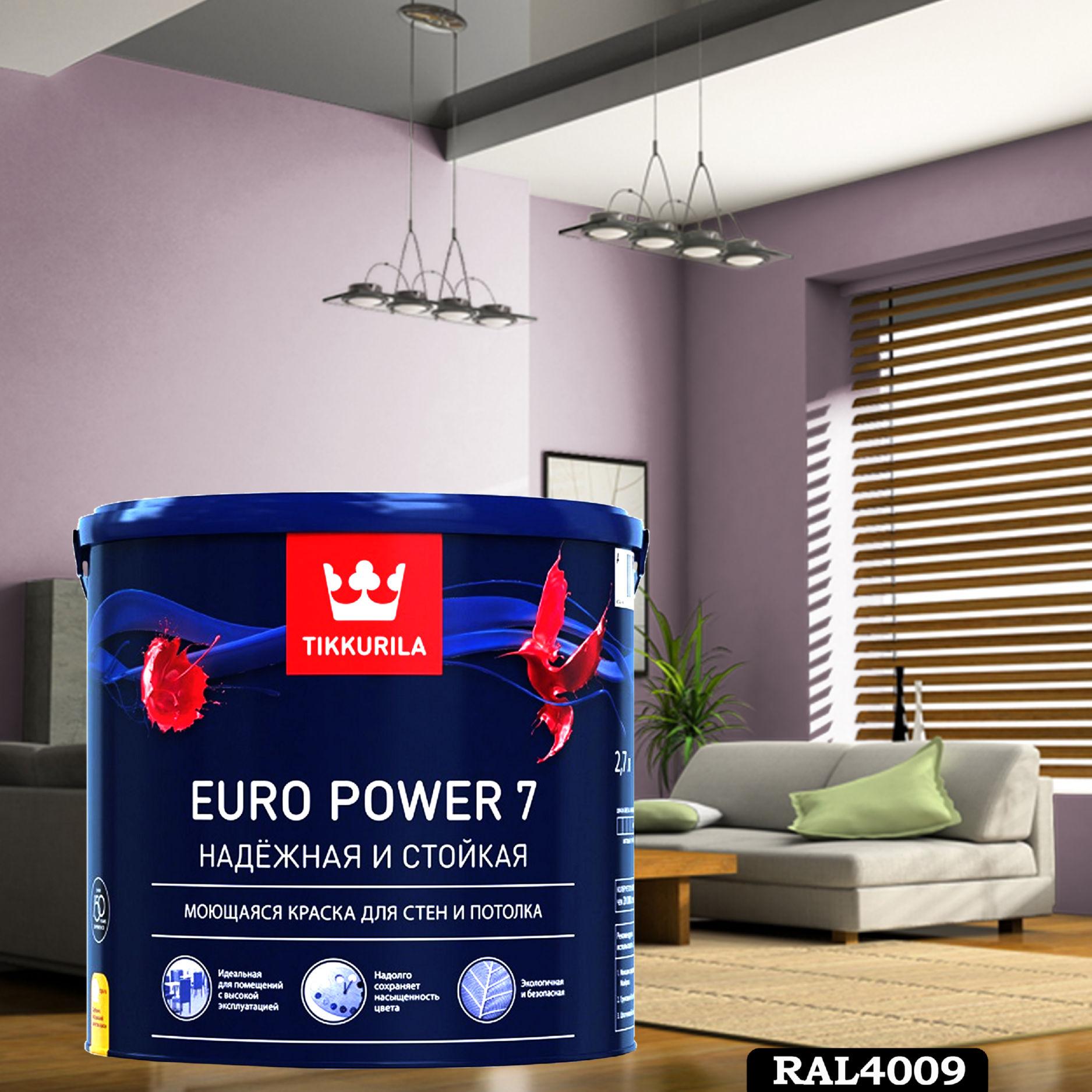 Фото 9 - Краска TIKKURILA Euro Power 7,  RAL 4009 Пастельно-фиолетовый, латексная моющаяся матовая интерьерная, 9 л.
