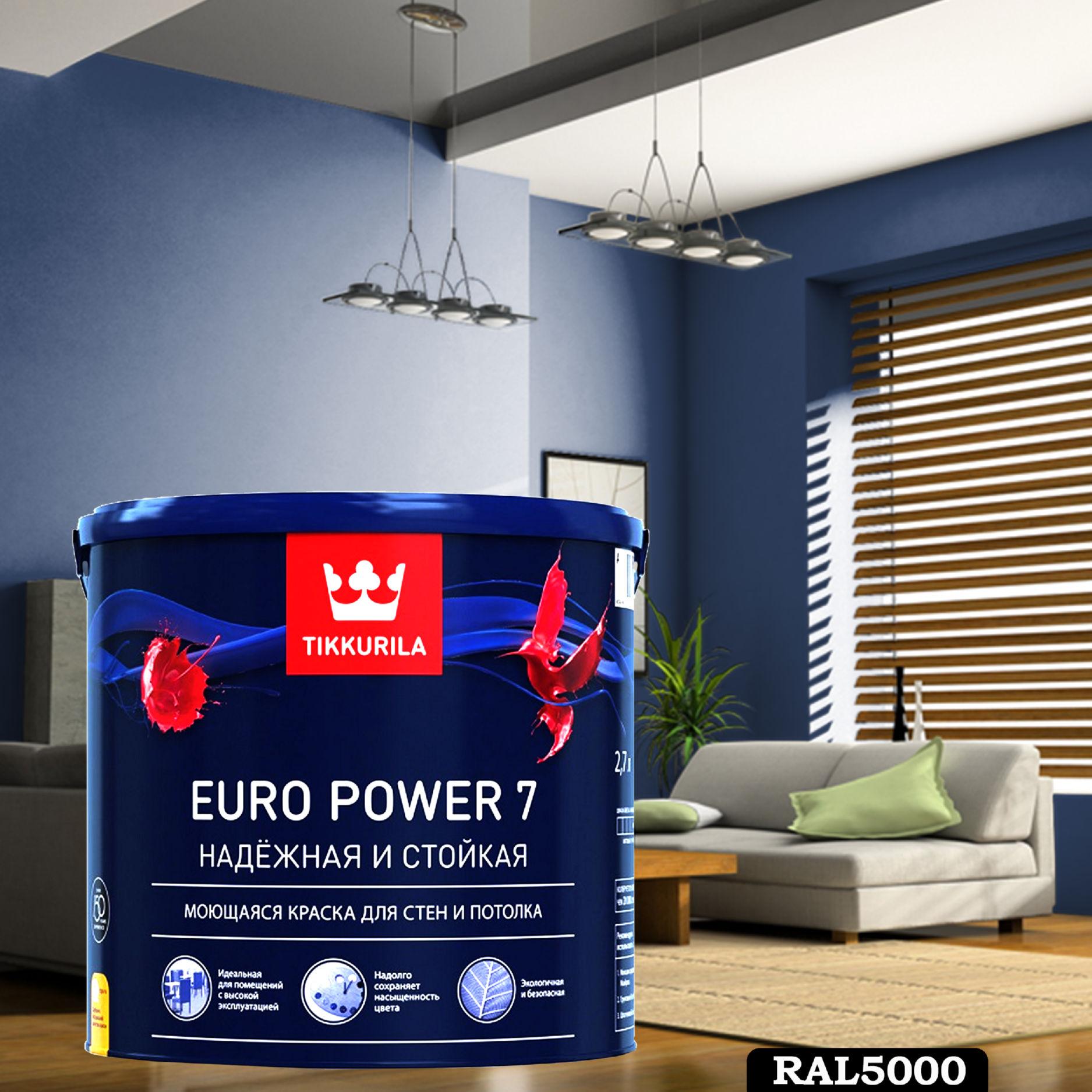 Фото 1 - Краска TIKKURILA Euro Power 7,  RAL 5000 Фиолетово-синий, латексная моющаяся матовая интерьерная, 9 л.