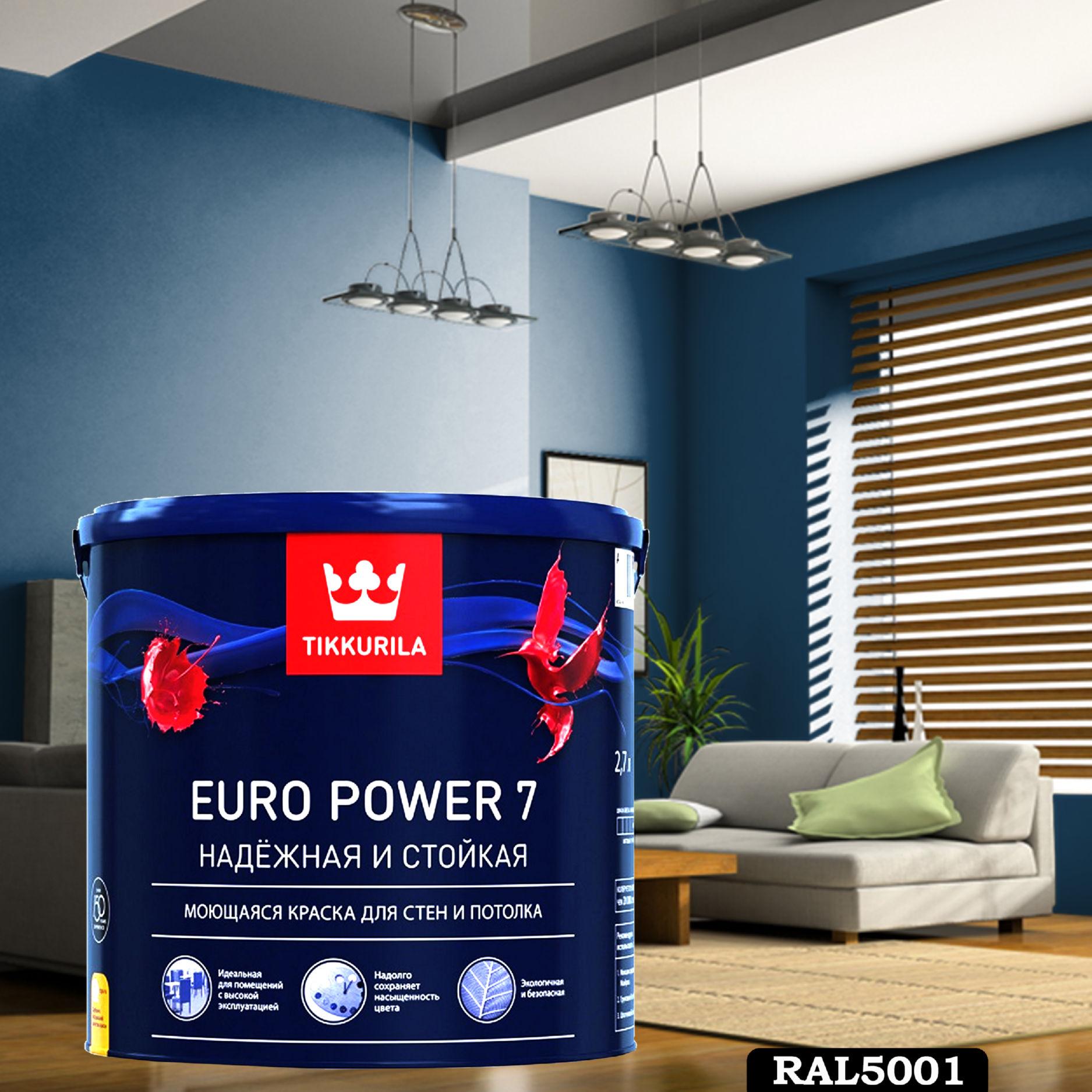 Фото 2 - Краска TIKKURILA Euro Power 7,  RAL 5001 Зелёно-синий, латексная моющаяся матовая интерьерная, 9 л.