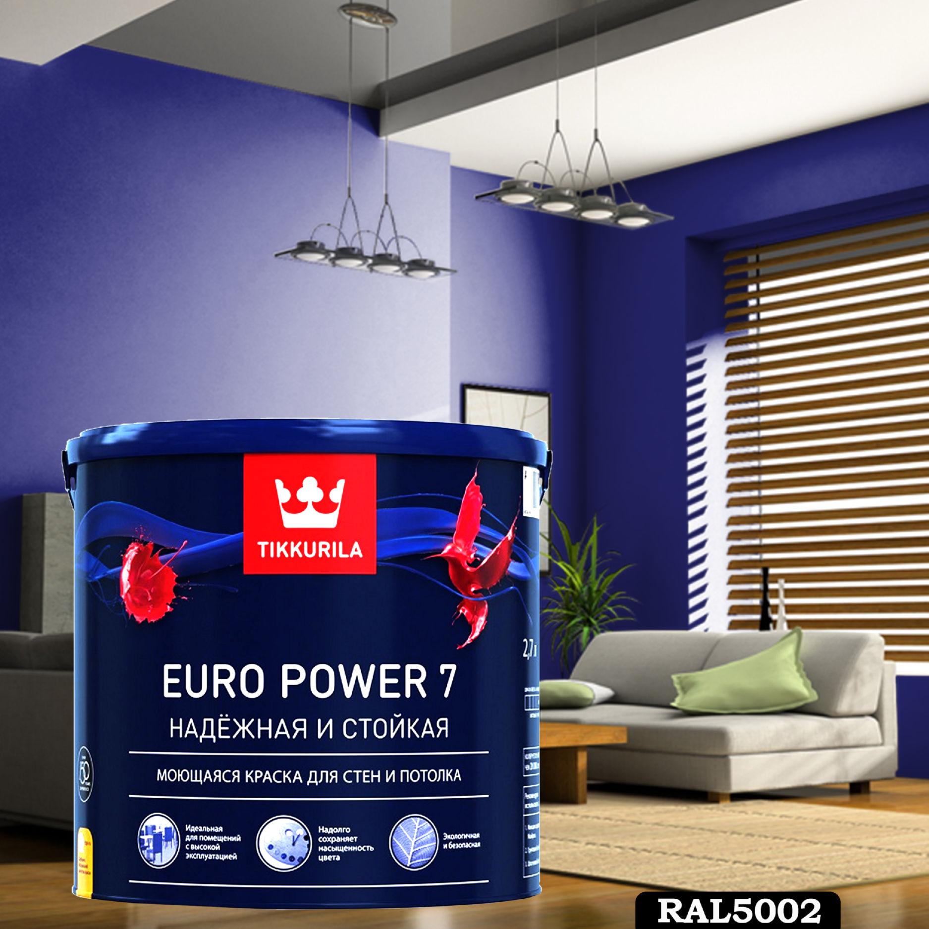 Фото 3 - Краска TIKKURILA Euro Power 7,  RAL 5002 Ультрамариново-синий, латексная моющаяся матовая интерьерная, 9 л.