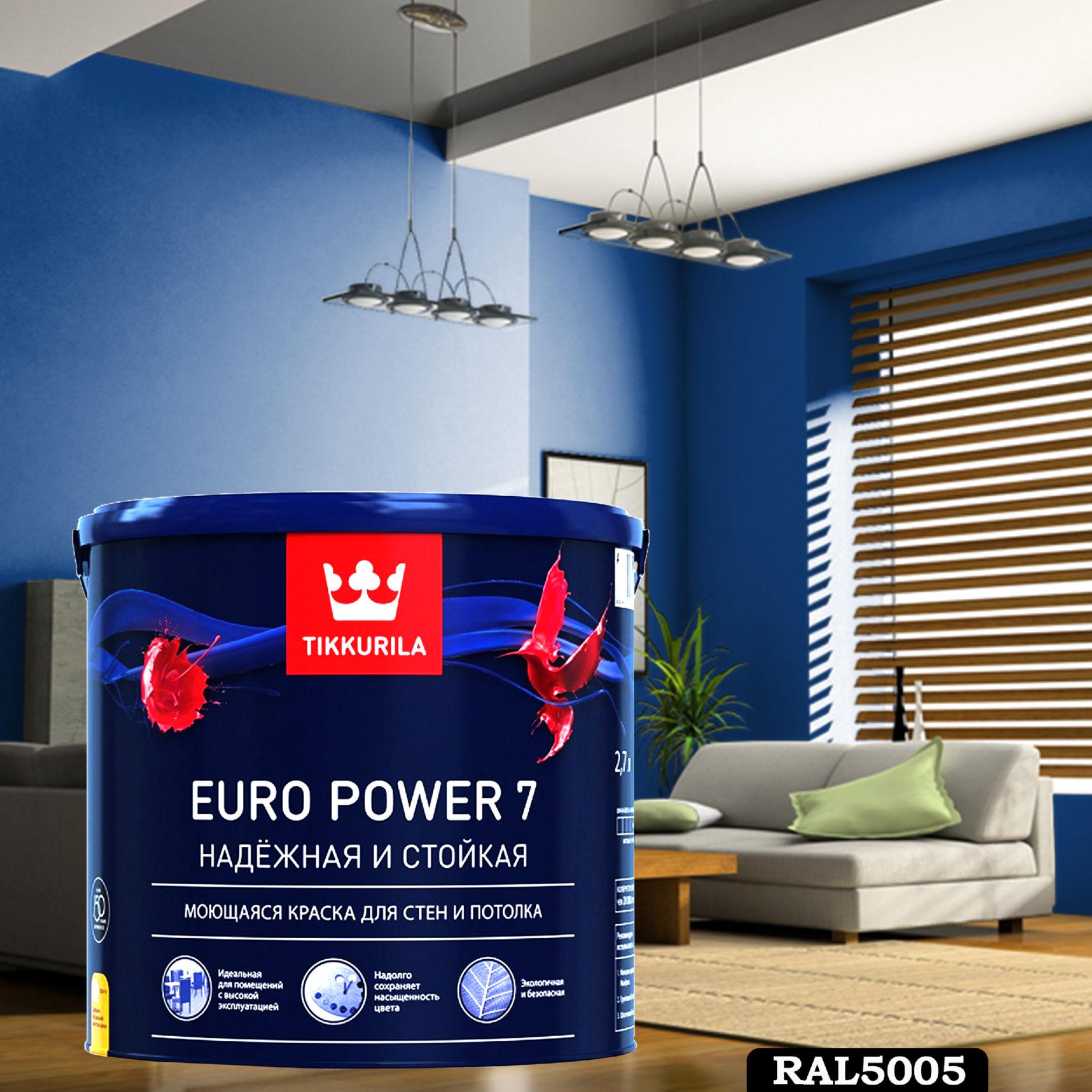 Фото 6 - Краска TIKKURILA Euro Power 7,  RAL 5005 Сигнальный-синий, латексная моющаяся матовая интерьерная, 9 л.