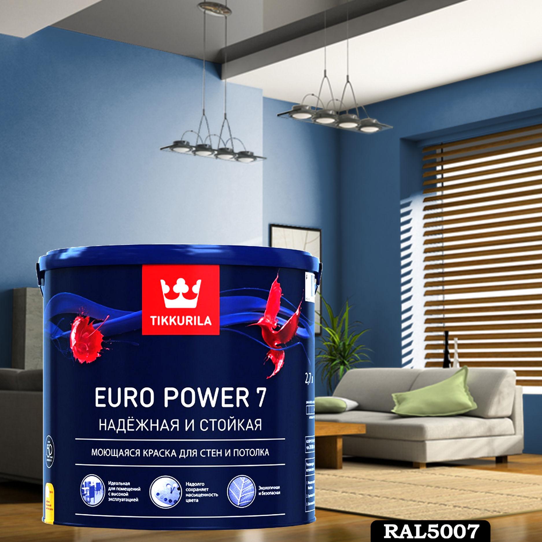 Фото 7 - Краска TIKKURILA Euro Power 7,  RAL 5007 Бриллиантово-синий, латексная моющаяся матовая интерьерная, 9 л.
