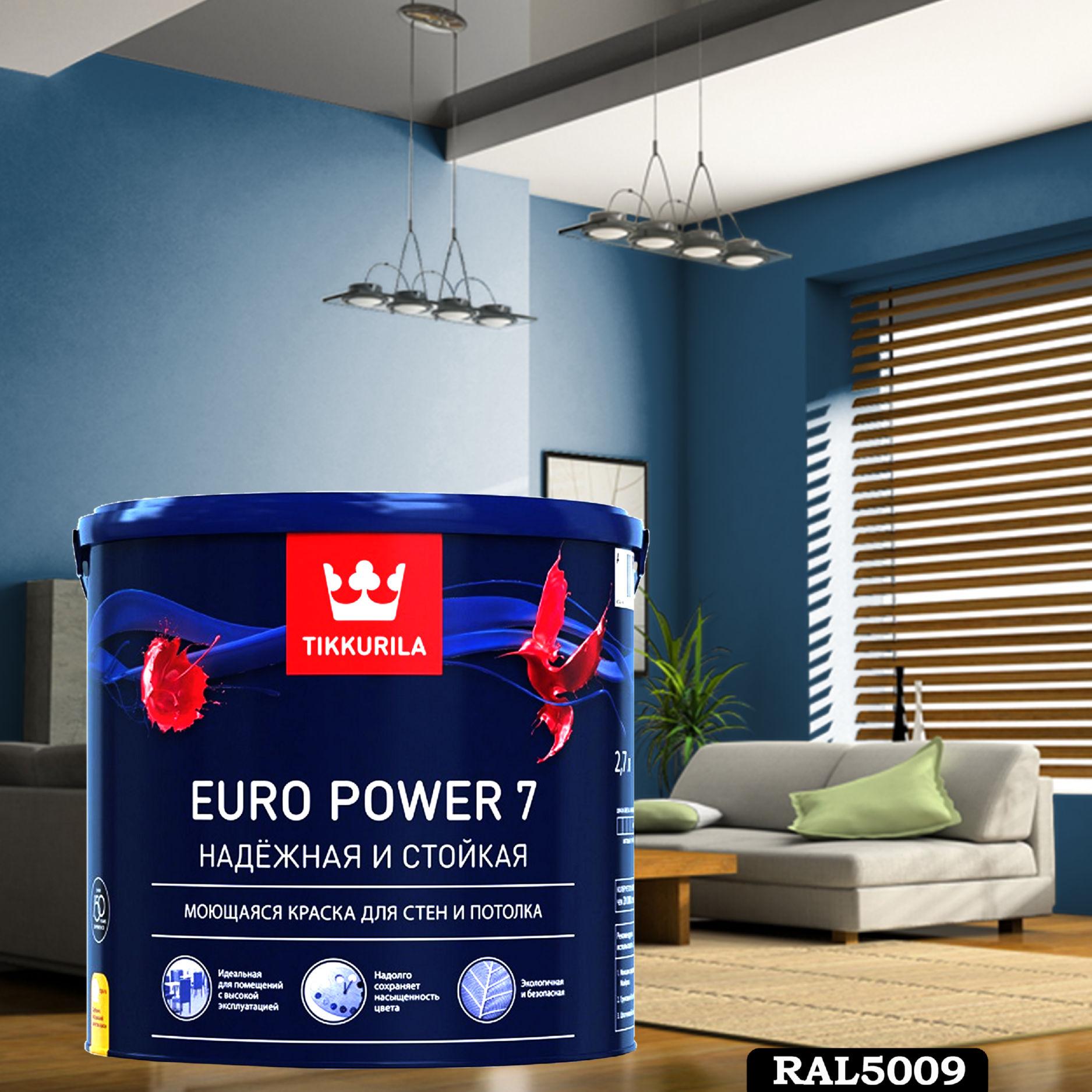 Фото 9 - Краска TIKKURILA Euro Power 7,  RAL 5009 Лазурно-синий, латексная моющаяся матовая интерьерная, 9 л.