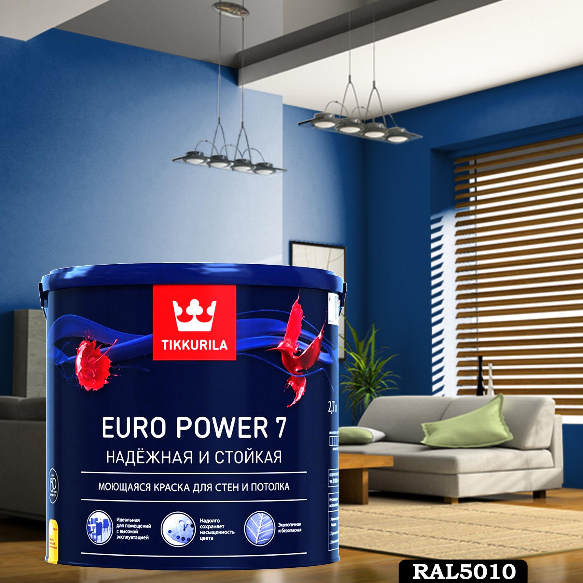 Фото 10 - Краска TIKKURILA Euro Power 7,  RAL 5010 Горечавково-синий, латексная моющаяся матовая интерьерная, 9 л.