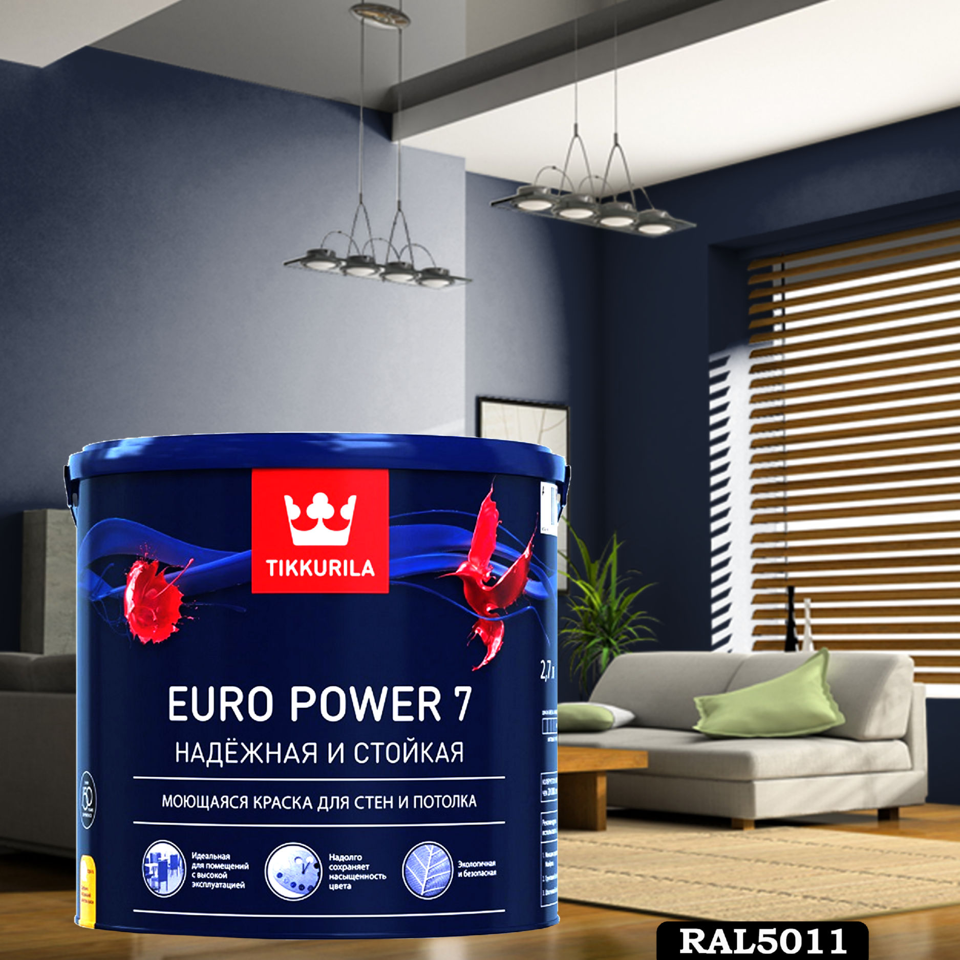 Фото 11 - Краска TIKKURILA Euro Power 7,  RAL 5011 Синяя-сталь, латексная моющаяся матовая интерьерная, 9 л.