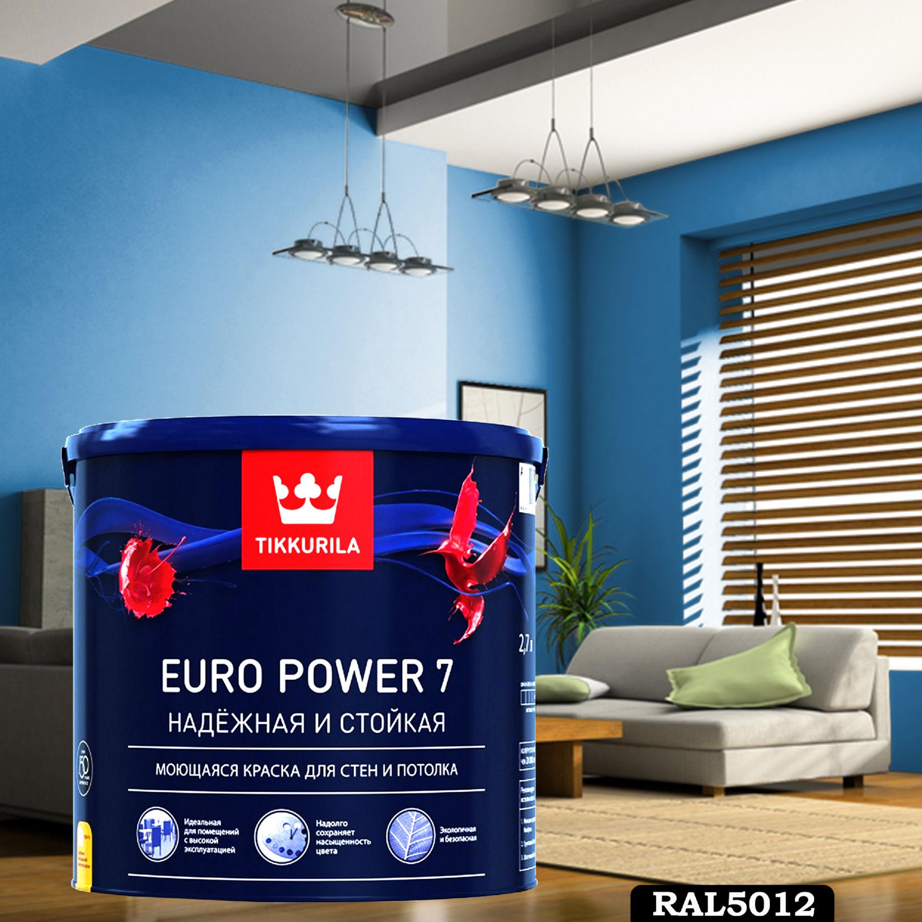 Фото 12 - Краска TIKKURILA Euro Power 7,  RAL 5012 Голубой, латексная моющаяся матовая интерьерная, 9 л.