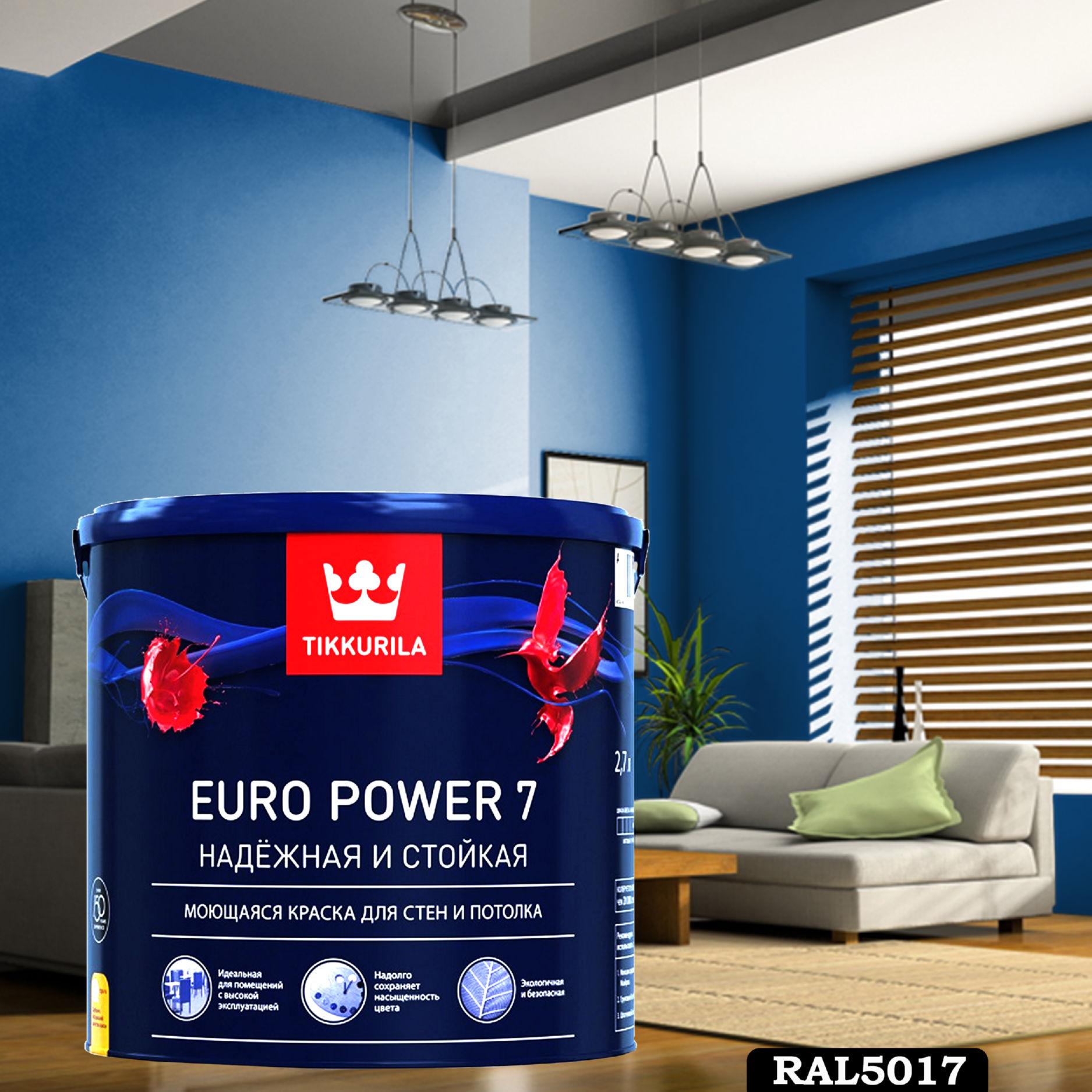 Фото 16 - Краска TIKKURILA Euro Power 7,  RAL 5017 Транспортный-синий, латексная моющаяся матовая интерьерная, 9 л.