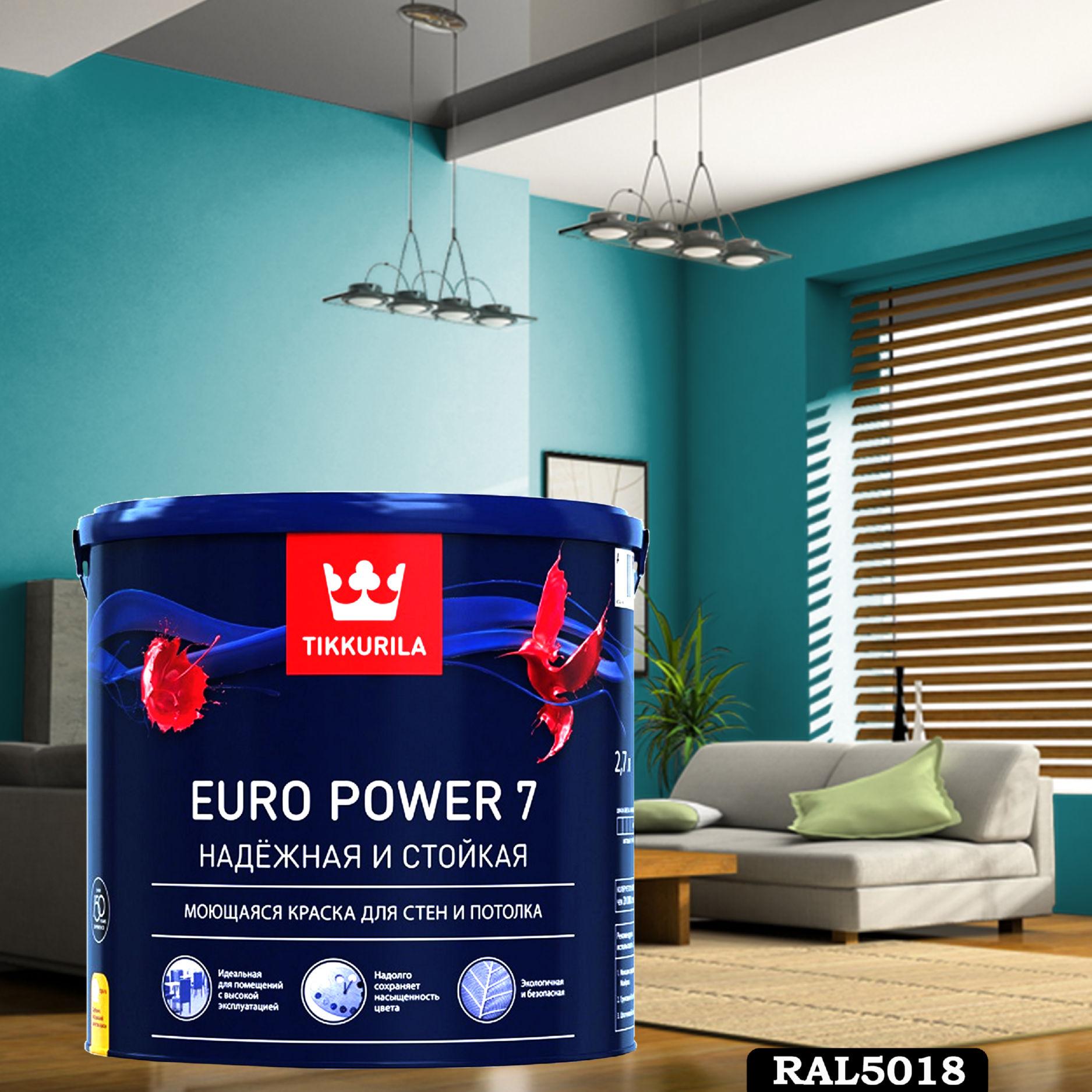 Фото 17 - Краска TIKKURILA Euro Power 7,  RAL 5018 Бирюзово-синий, латексная моющаяся матовая интерьерная, 9 л.