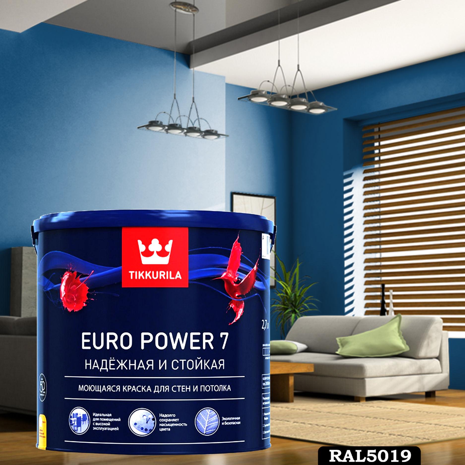 Фото 18 - Краска TIKKURILA Euro Power 7,  RAL 5019 Синий, латексная моющаяся матовая интерьерная, 9 л.