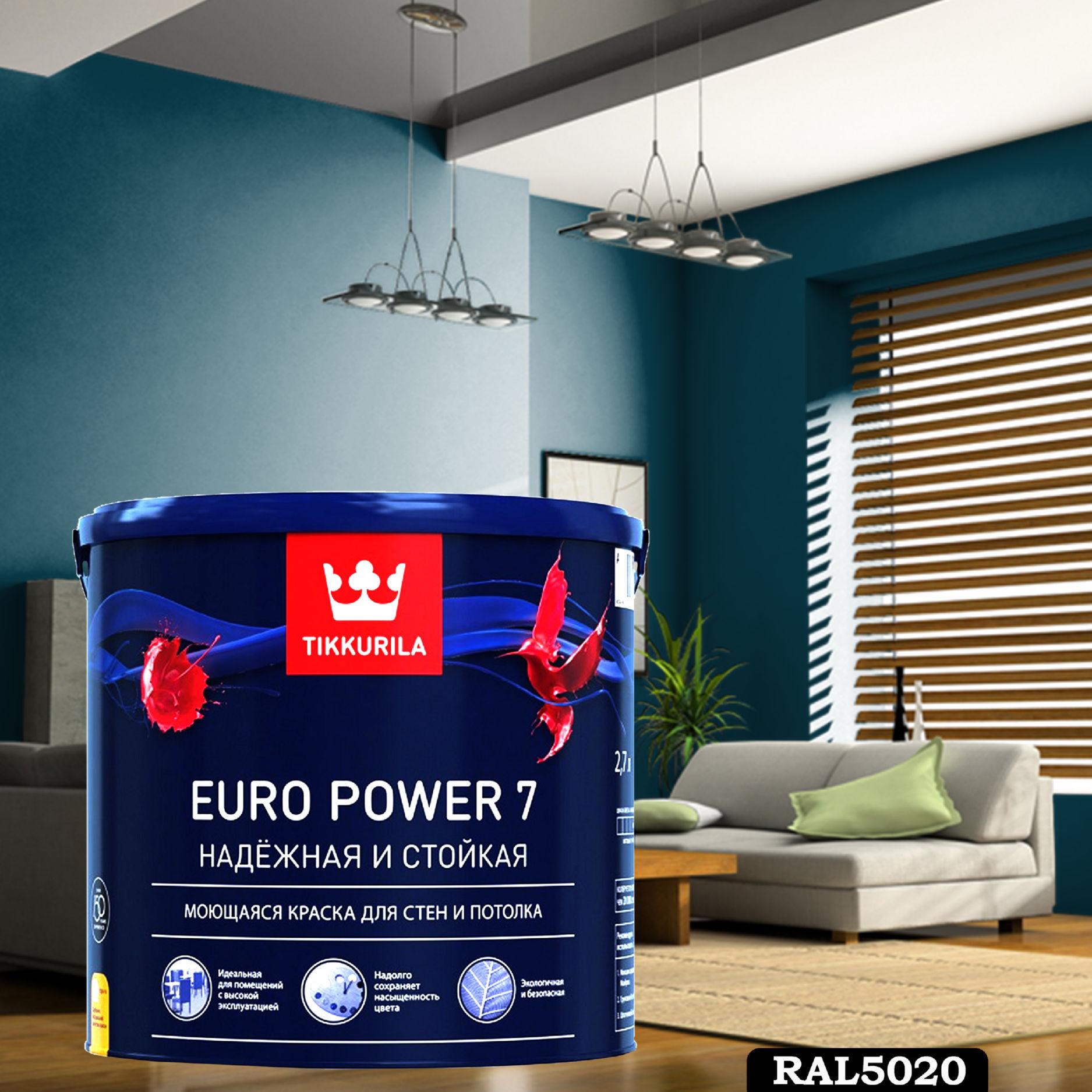 Фото 19 - Краска TIKKURILA Euro Power 7,  RAL 5020 Океанская-синь, латексная моющаяся матовая интерьерная, 9 л.