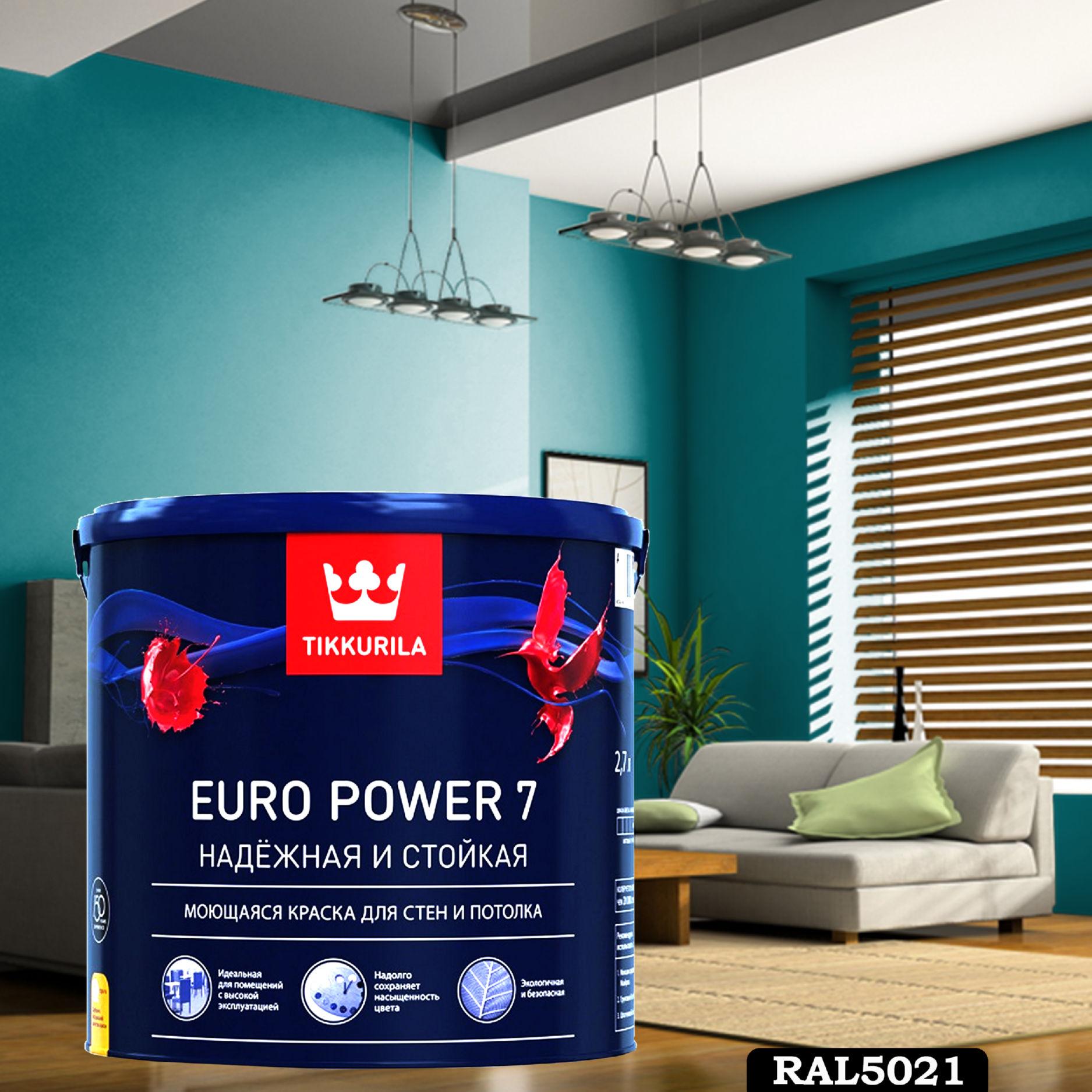 Фото 20 - Краска TIKKURILA Euro Power 7,  RAL 5021 Водянисто-синий, латексная моющаяся матовая интерьерная, 9 л.