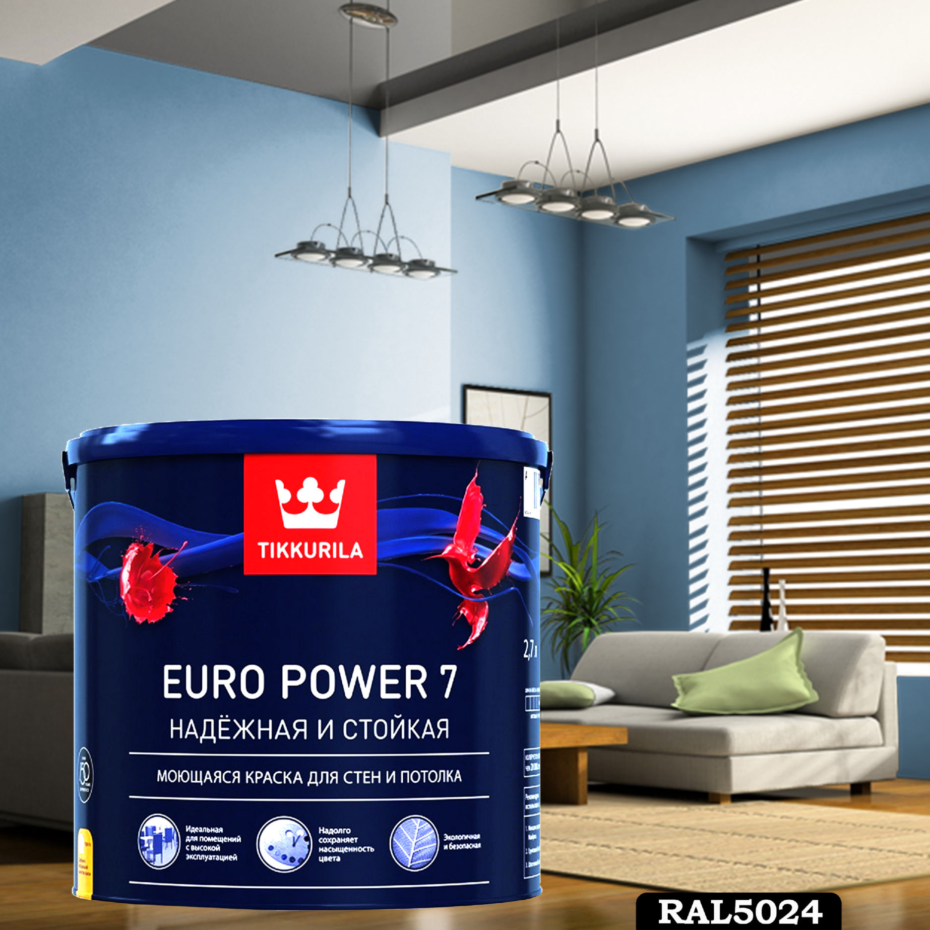Фото 23 - Краска TIKKURILA Euro Power 7,  RAL 5024 Пастельно-синий, латексная моющаяся матовая интерьерная, 9 л.
