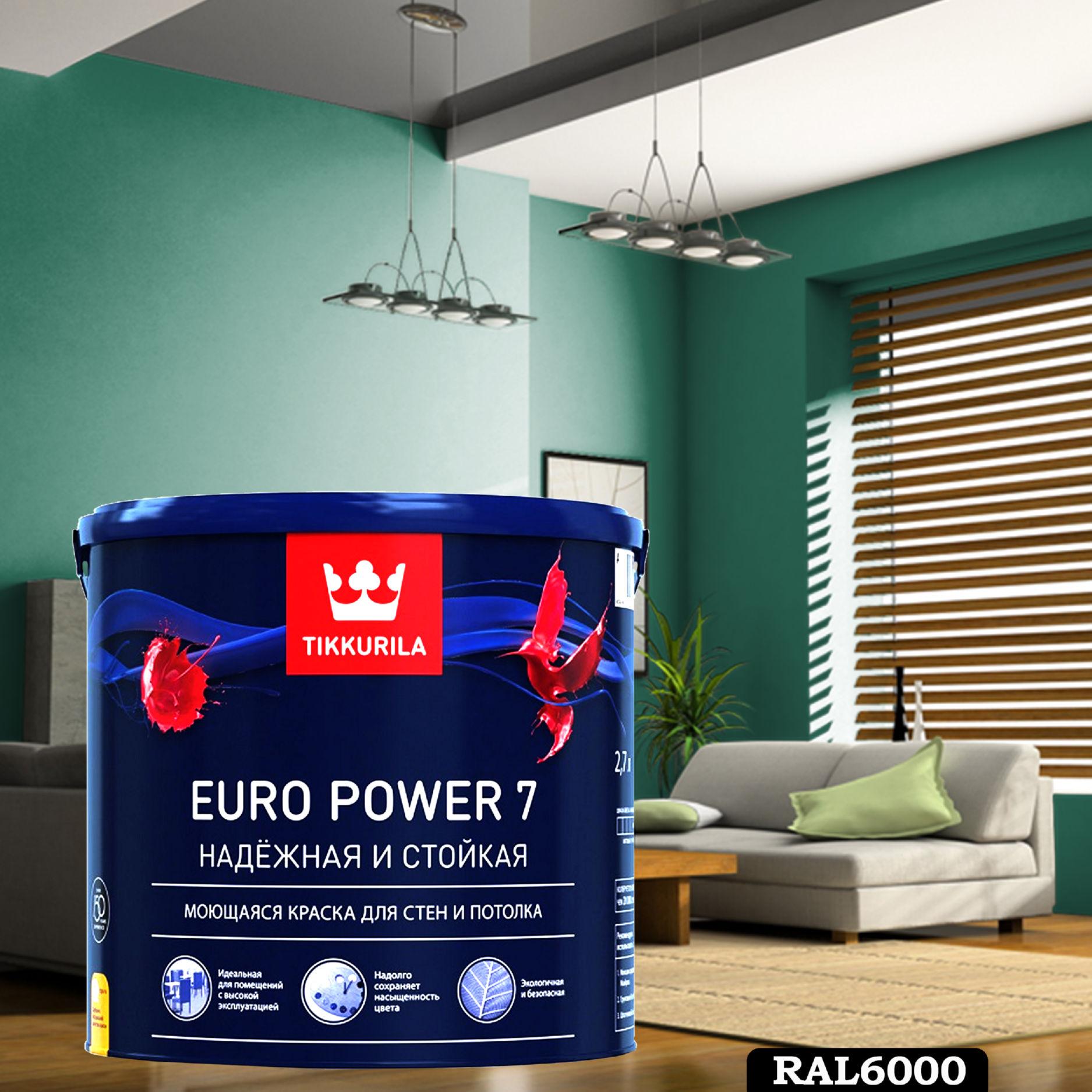 Фото 1 - Краска TIKKURILA Euro Power 7,  RAL 6000 Платиново-зеленый, латексная моющаяся матовая интерьерная, 9 л.