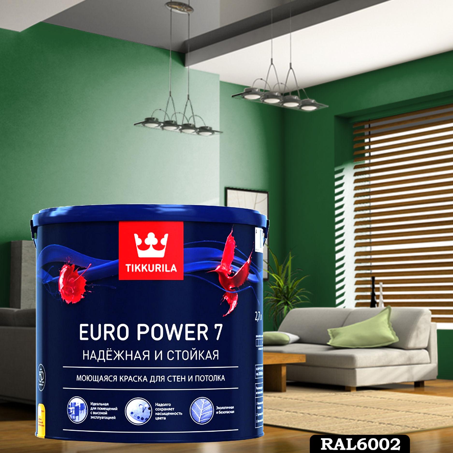 Фото 3 - Краска TIKKURILA Euro Power 7,  RAL 6002 Зеленый-лист, латексная моющаяся матовая интерьерная, 9 л.