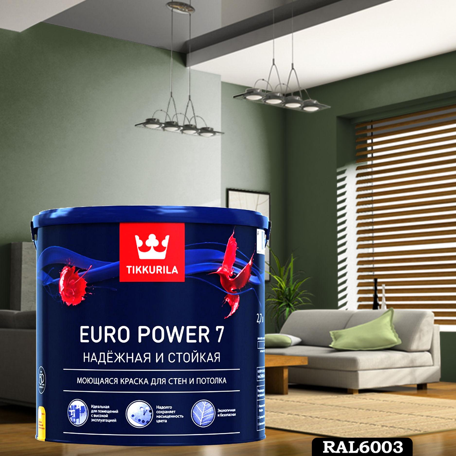 Фото 4 - Краска TIKKURILA Euro Power 7,  RAL 6003 Оливково-зеленый, латексная моющаяся матовая интерьерная, 9 л.