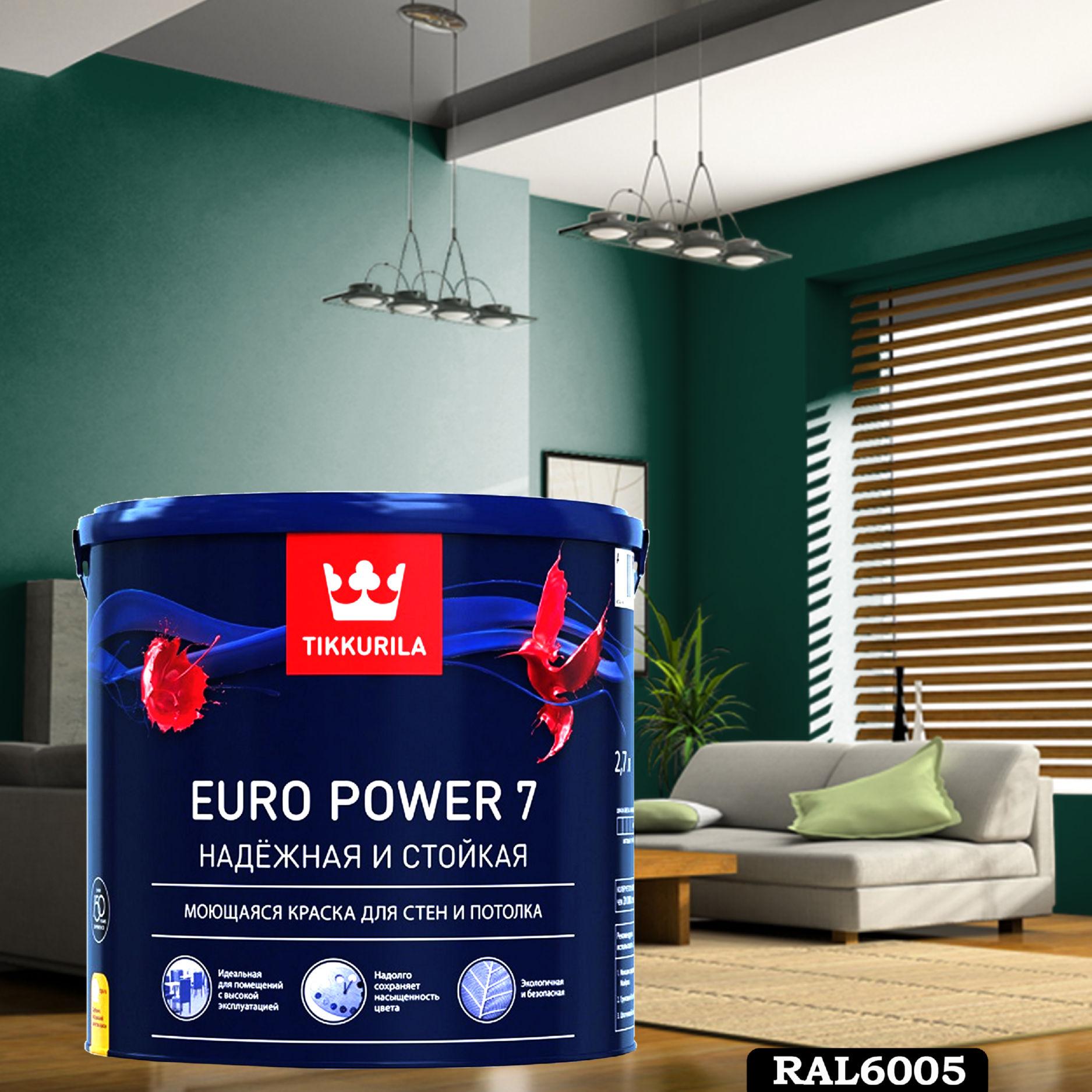 Фото 6 - Краска TIKKURILA Euro Power 7,  RAL 6005 Зеленый-мох, латексная моющаяся матовая интерьерная, 9 л.