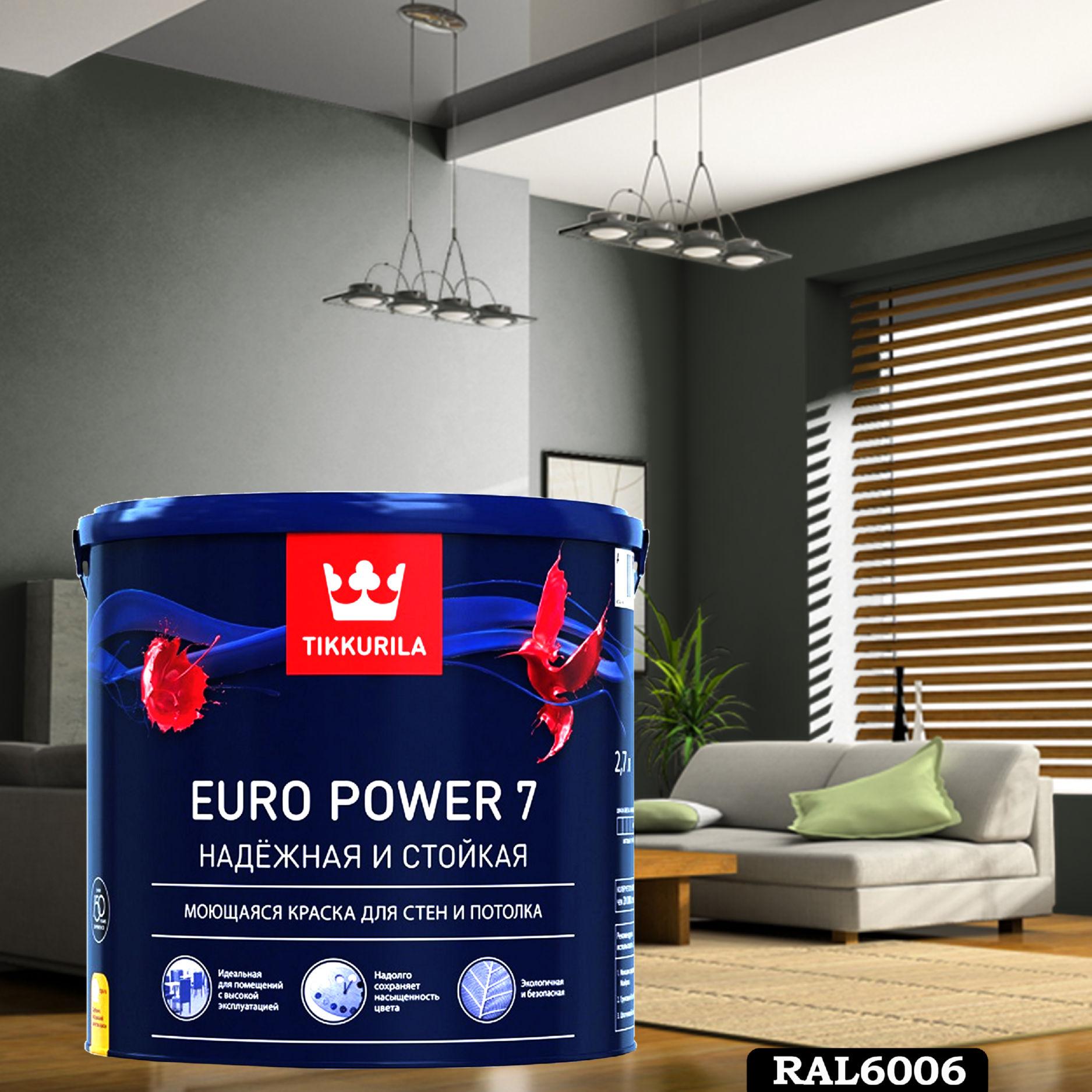 Фото 7 - Краска TIKKURILA Euro Power 7,  RAL 6006 Серо-оливковый, латексная моющаяся матовая интерьерная, 9 л.