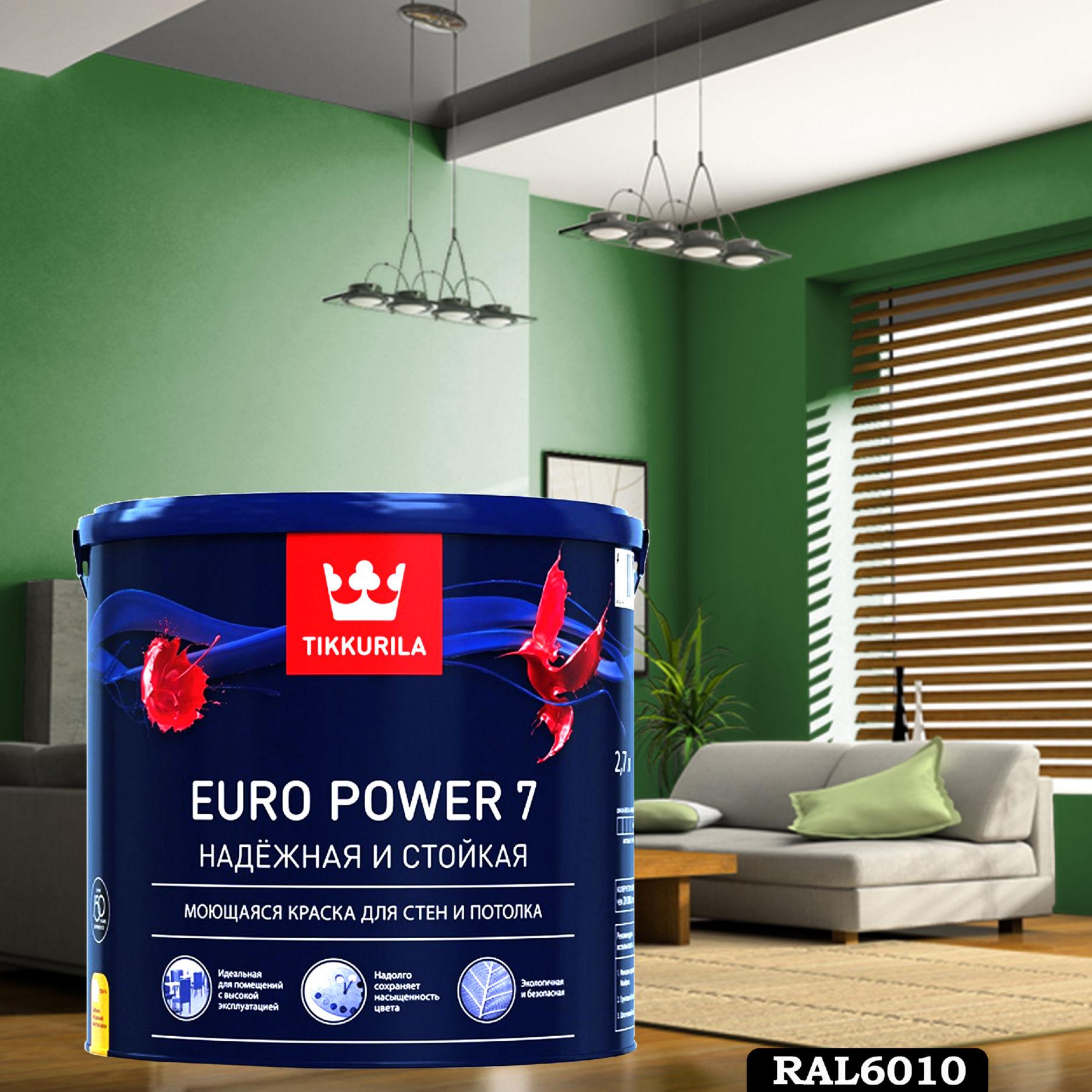Фото 11 - Краска TIKKURILA Euro Power 7,  RAL 6010 Зеленая-трава, латексная моющаяся матовая интерьерная, 9 л.