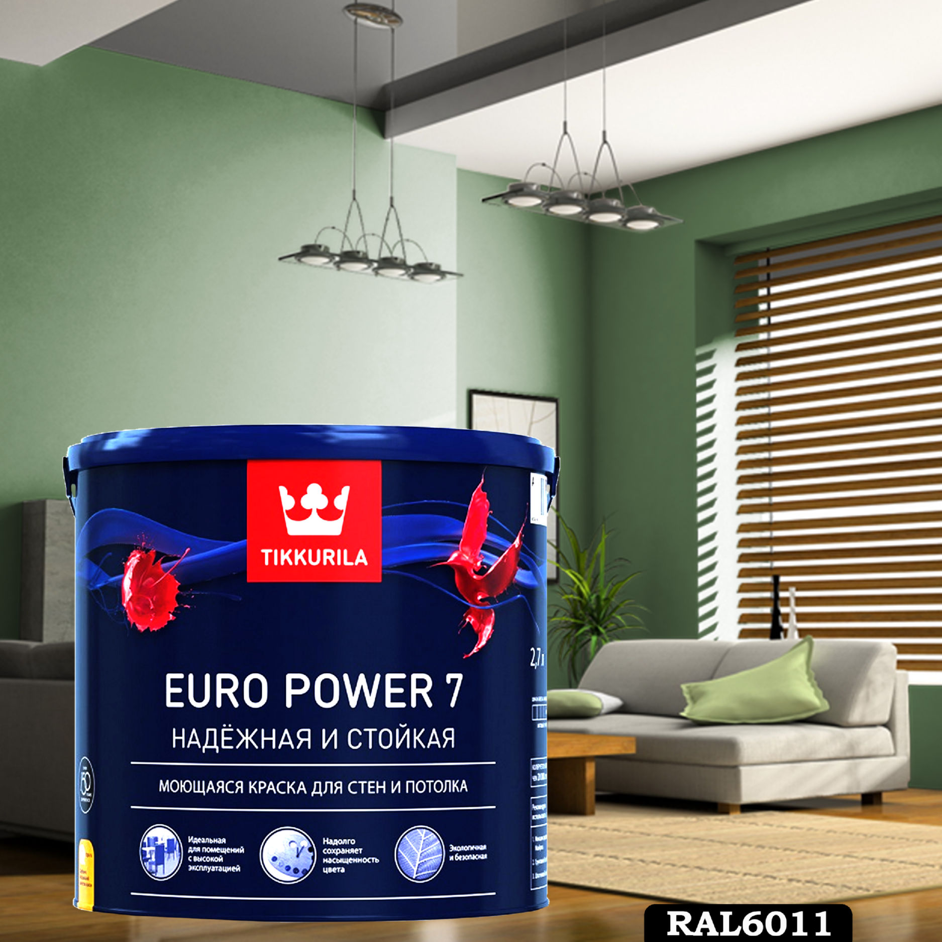 Фото 12 - Краска TIKKURILA Euro Power 7,  RAL 6011 Зеленая-резеда, латексная моющаяся матовая интерьерная, 9 л.