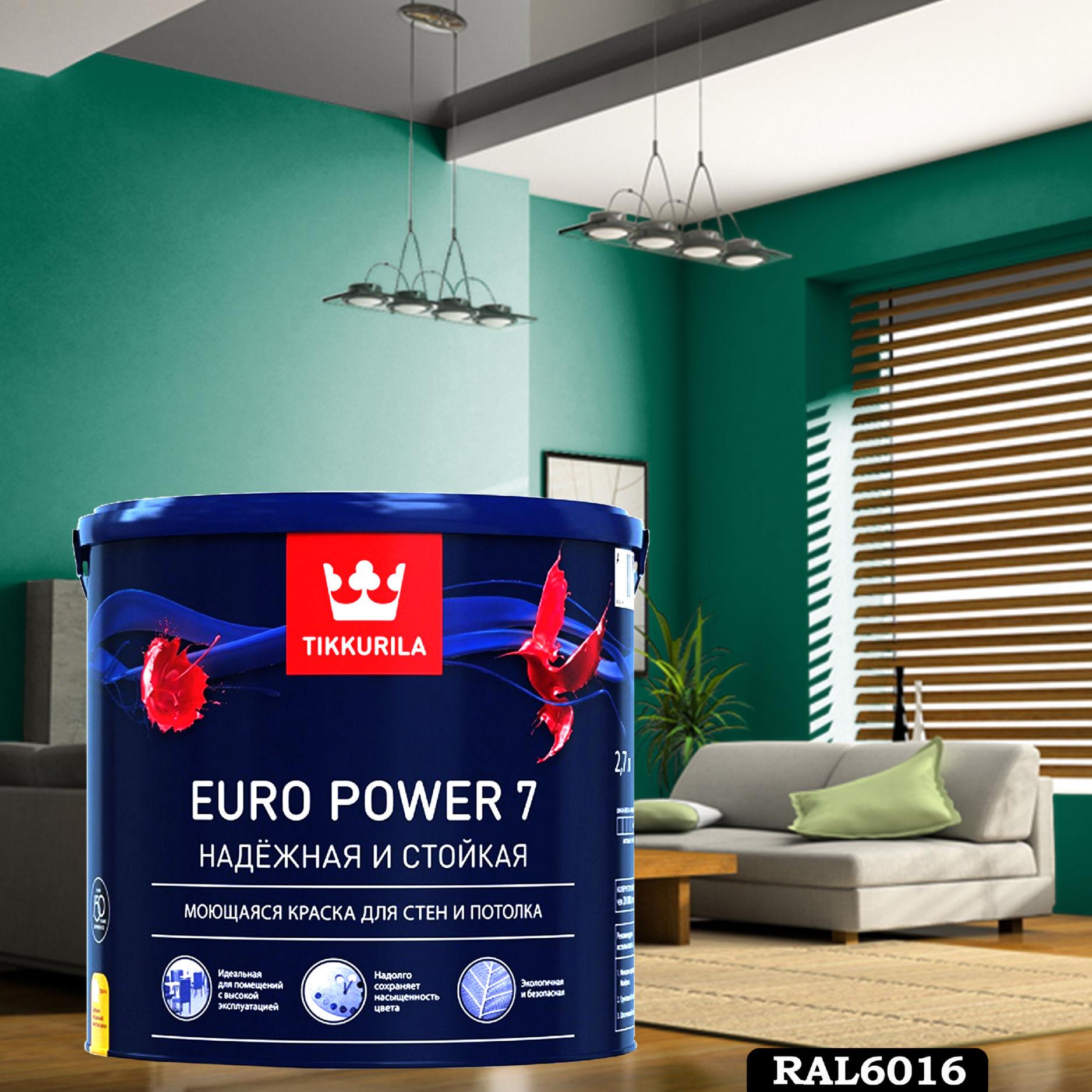 Фото 17 - Краска TIKKURILA Euro Power 7,  RAL 6016 Бирюзово-зелёный, латексная моющаяся матовая интерьерная, 9 л.