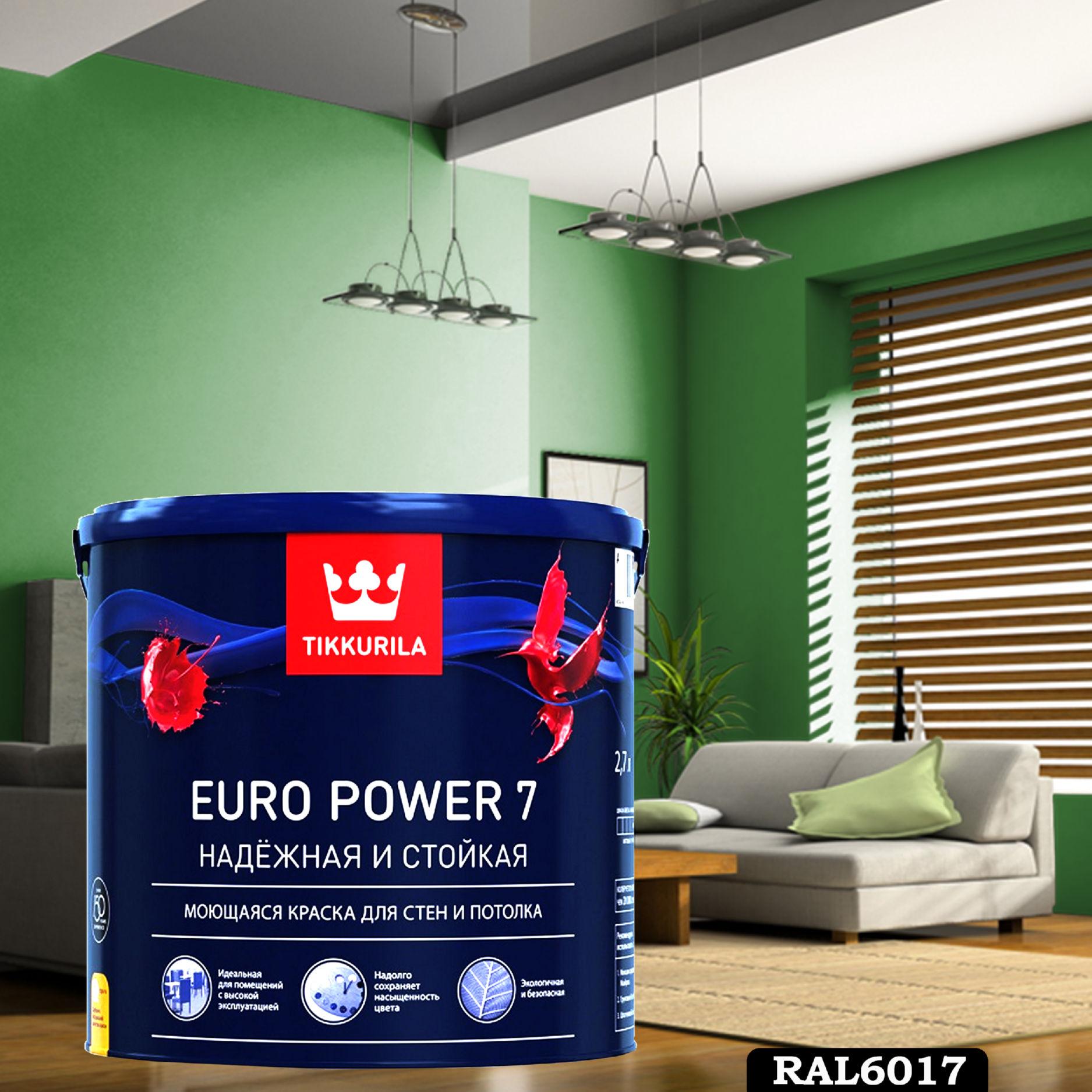 Фото 18 - Краска TIKKURILA Euro Power 7,  RAL 6017 Майская-зелень, латексная моющаяся матовая интерьерная, 9 л.