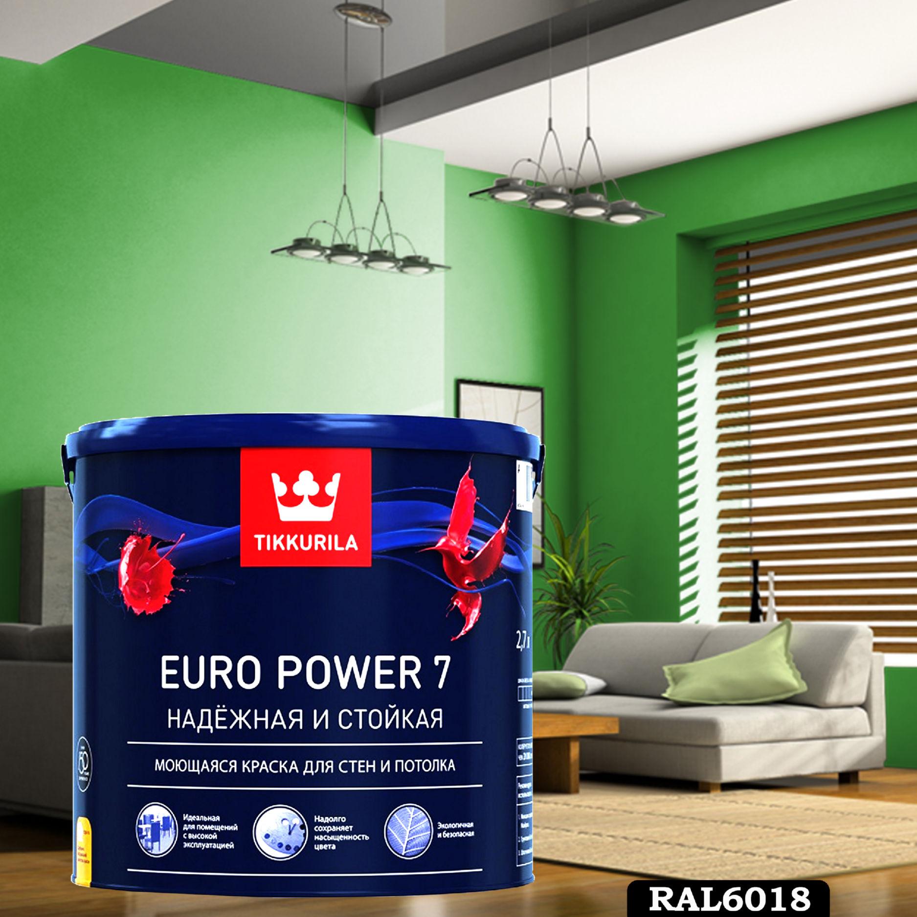 Фото 19 - Краска TIKKURILA Euro Power 7,  RAL 6018 Жёлто-зелёный, латексная моющаяся матовая интерьерная, 9 л.