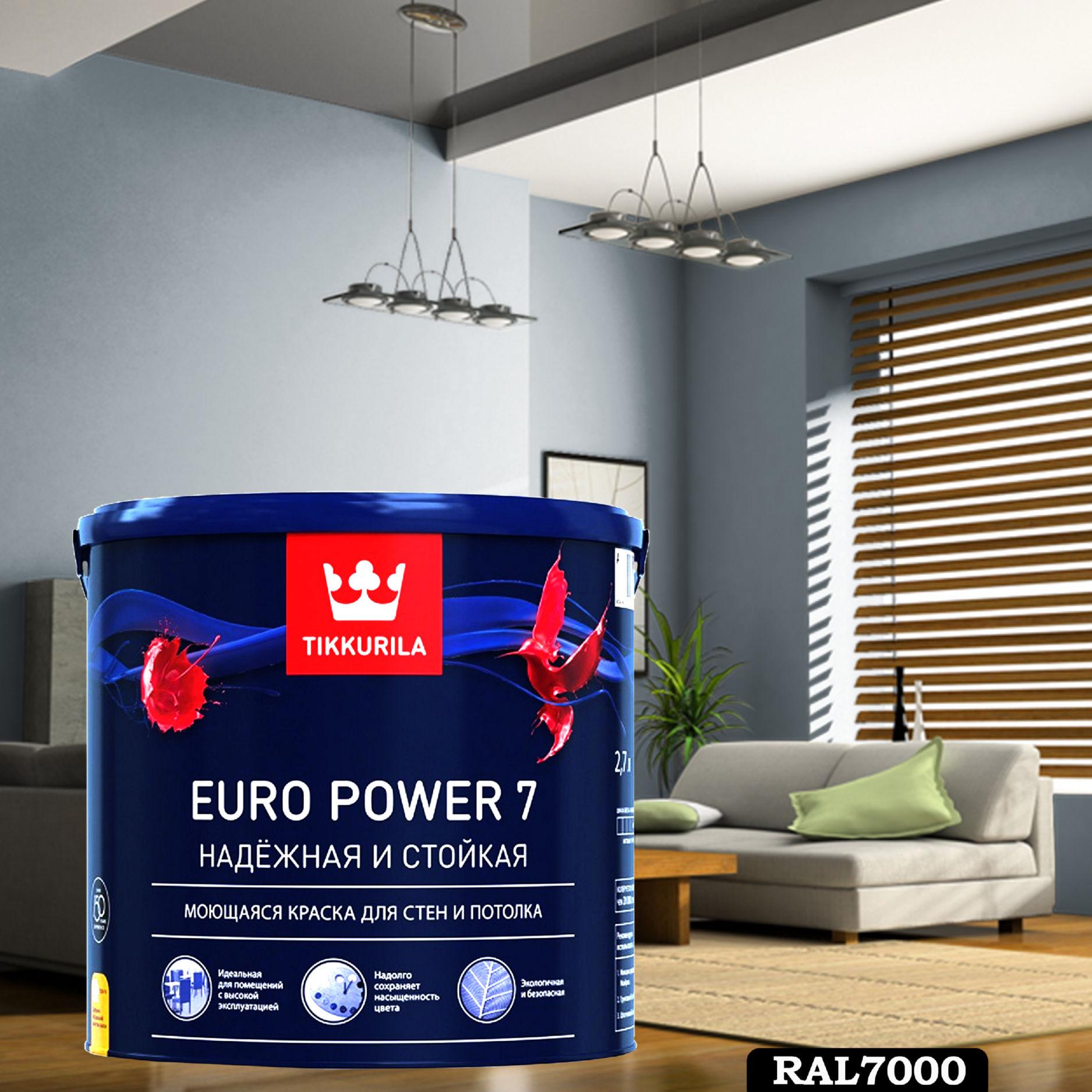 Фото 1 - Краска TIKKURILA Euro Power 7,  RAL 7000 Серая-белка, латексная моющаяся матовая интерьерная, 9 л.