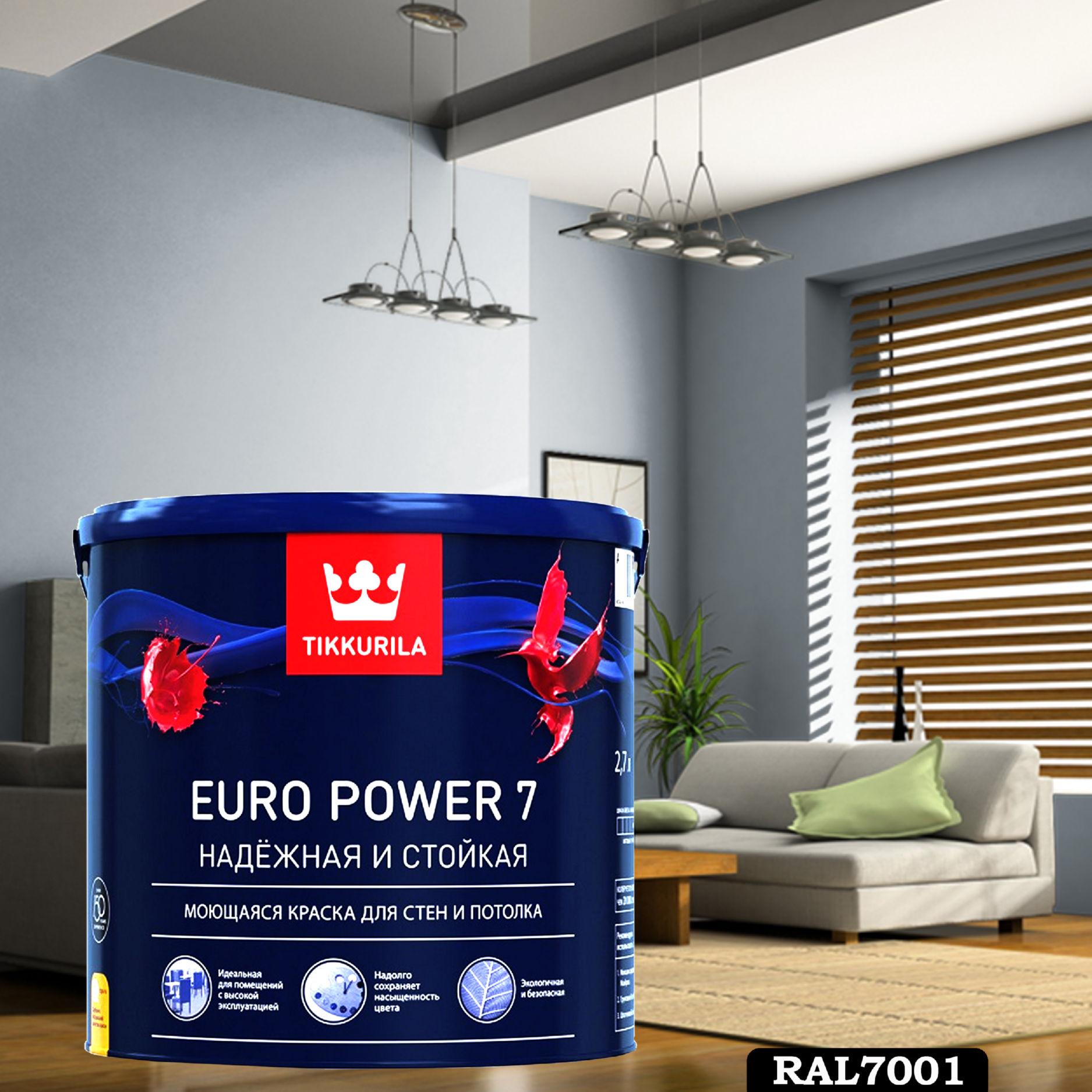 Фото 2 - Краска TIKKURILA Euro Power 7,  RAL 7001 Серебристо-серый, латексная моющаяся матовая интерьерная, 9 л.