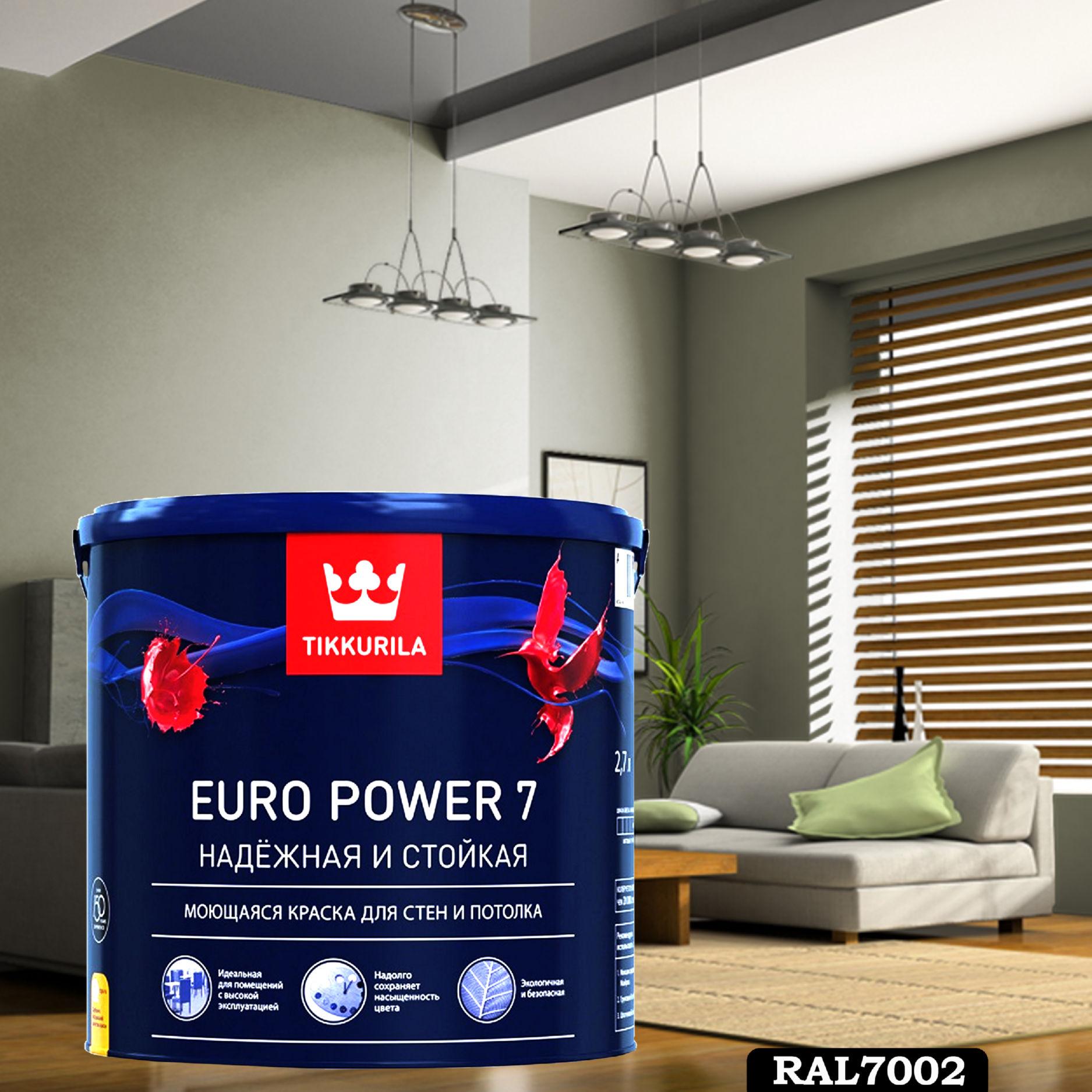 Фото 3 - Краска TIKKURILA Euro Power 7,  RAL 7002 Оливково-серый, латексная моющаяся матовая интерьерная, 9 л.