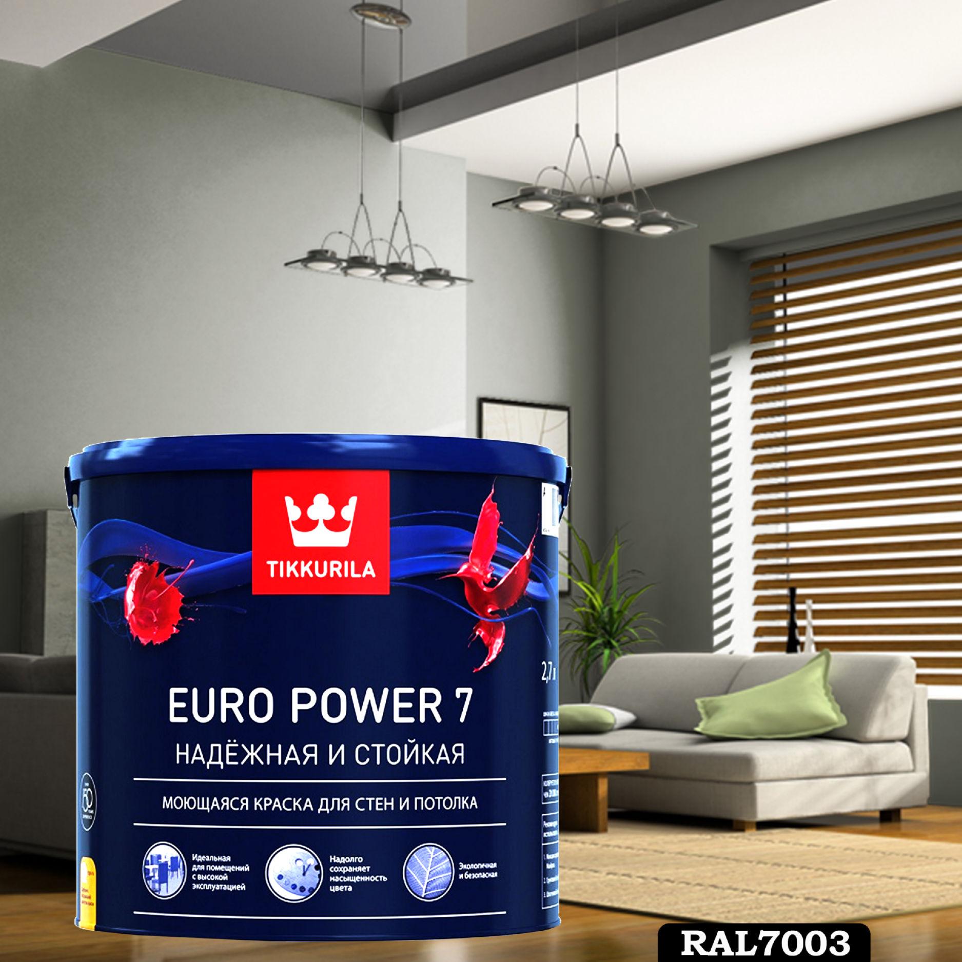 Фото 4 - Краска TIKKURILA Euro Power 7,  RAL 7003 Серый-мох, латексная моющаяся матовая интерьерная, 9 л.