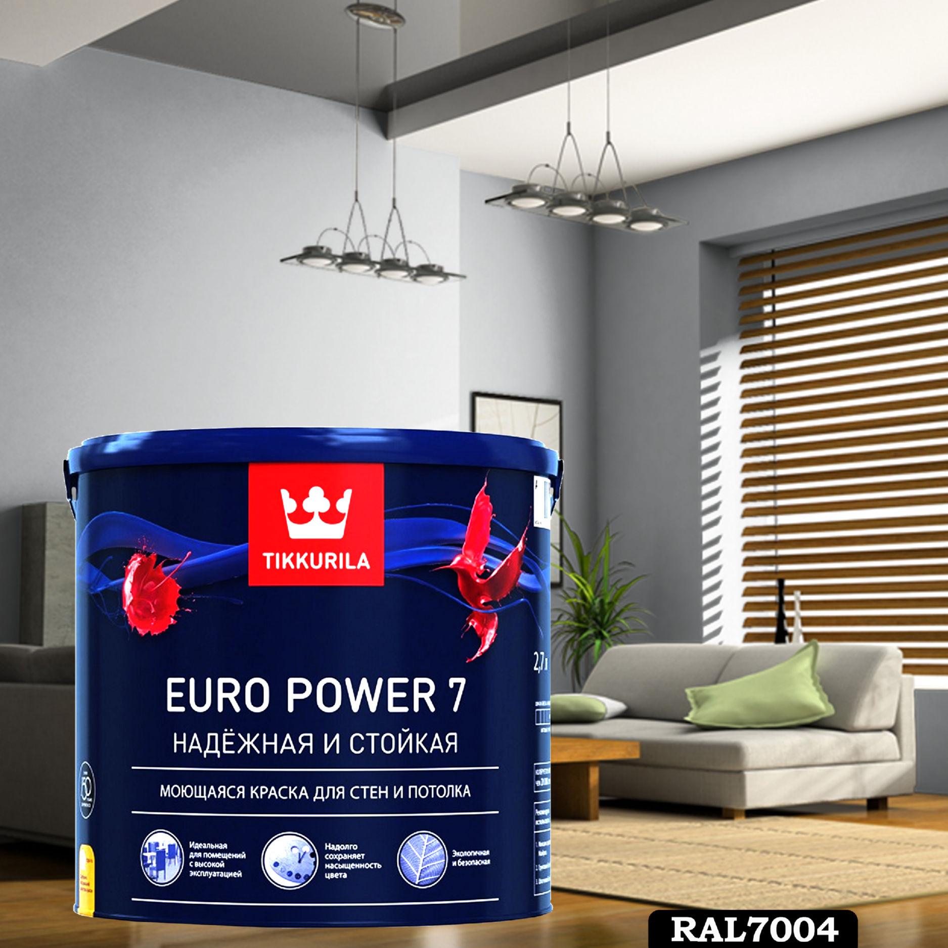 Фото 5 - Краска TIKKURILA Euro Power 7,  RAL 7004 Серый-сигнальный, латексная моющаяся матовая интерьерная, 9 л.