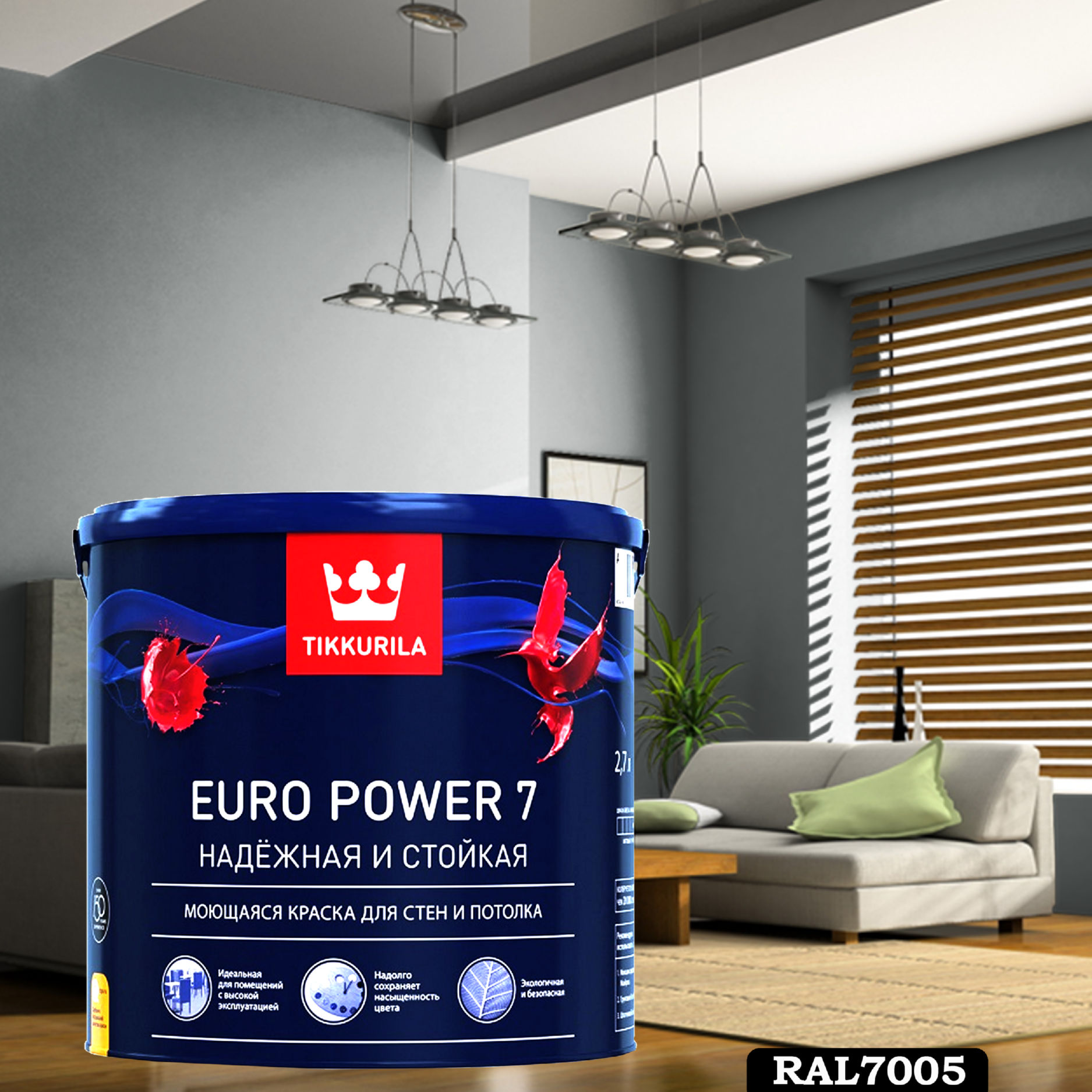 Фото 6 - Краска TIKKURILA Euro Power 7,  RAL 7005 Мышино-серый, латексная моющаяся матовая интерьерная, 9 л.