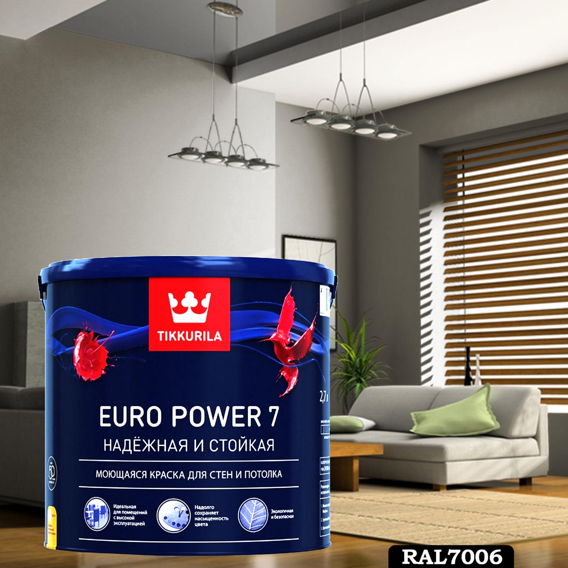 Фото 7 - Краска TIKKURILA Euro Power 7,  RAL 7006 Бежево-серый, латексная моющаяся матовая интерьерная, 9 л.
