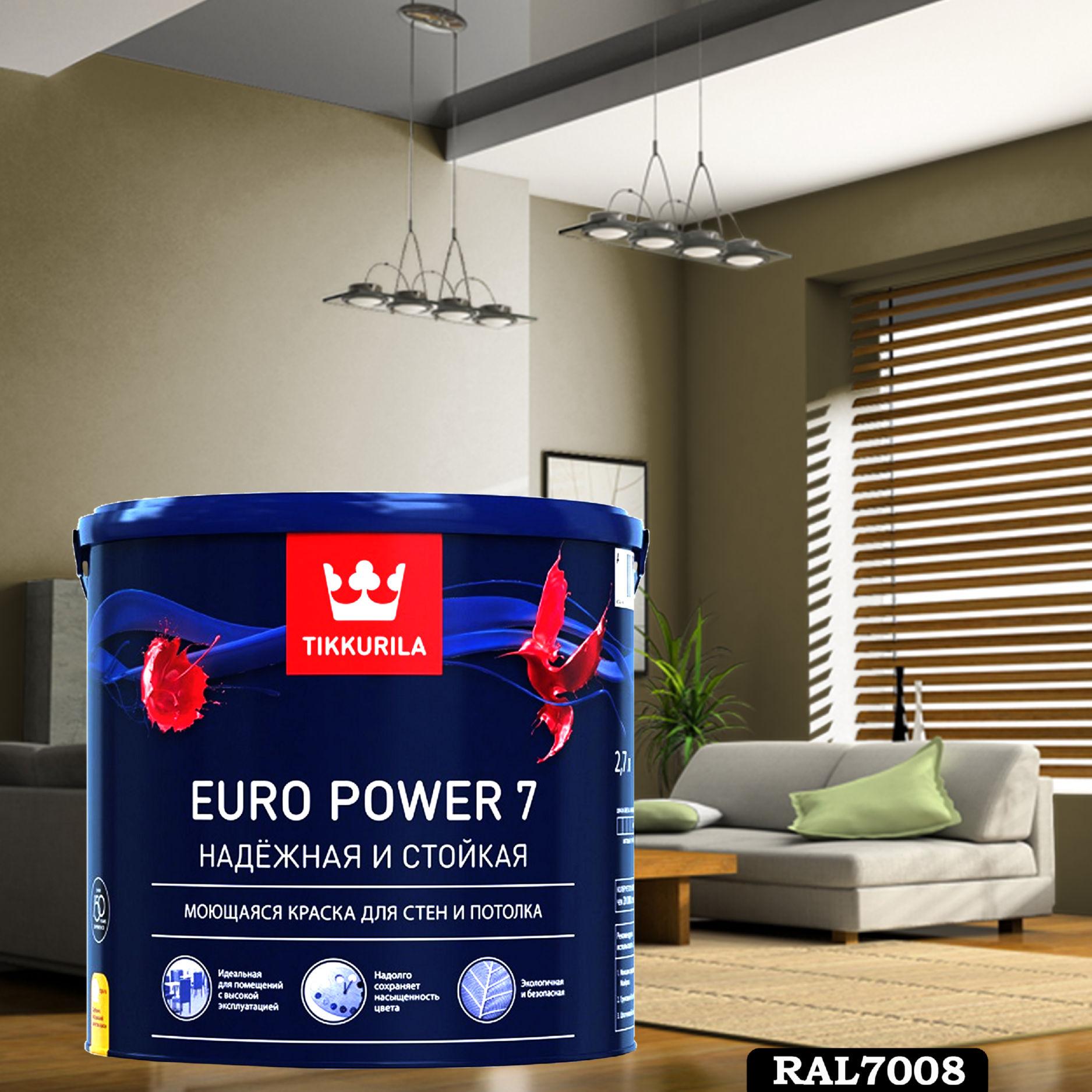 Фото 8 - Краска TIKKURILA Euro Power 7,  RAL 7008 Серое-хаки, латексная моющаяся матовая интерьерная, 9 л.