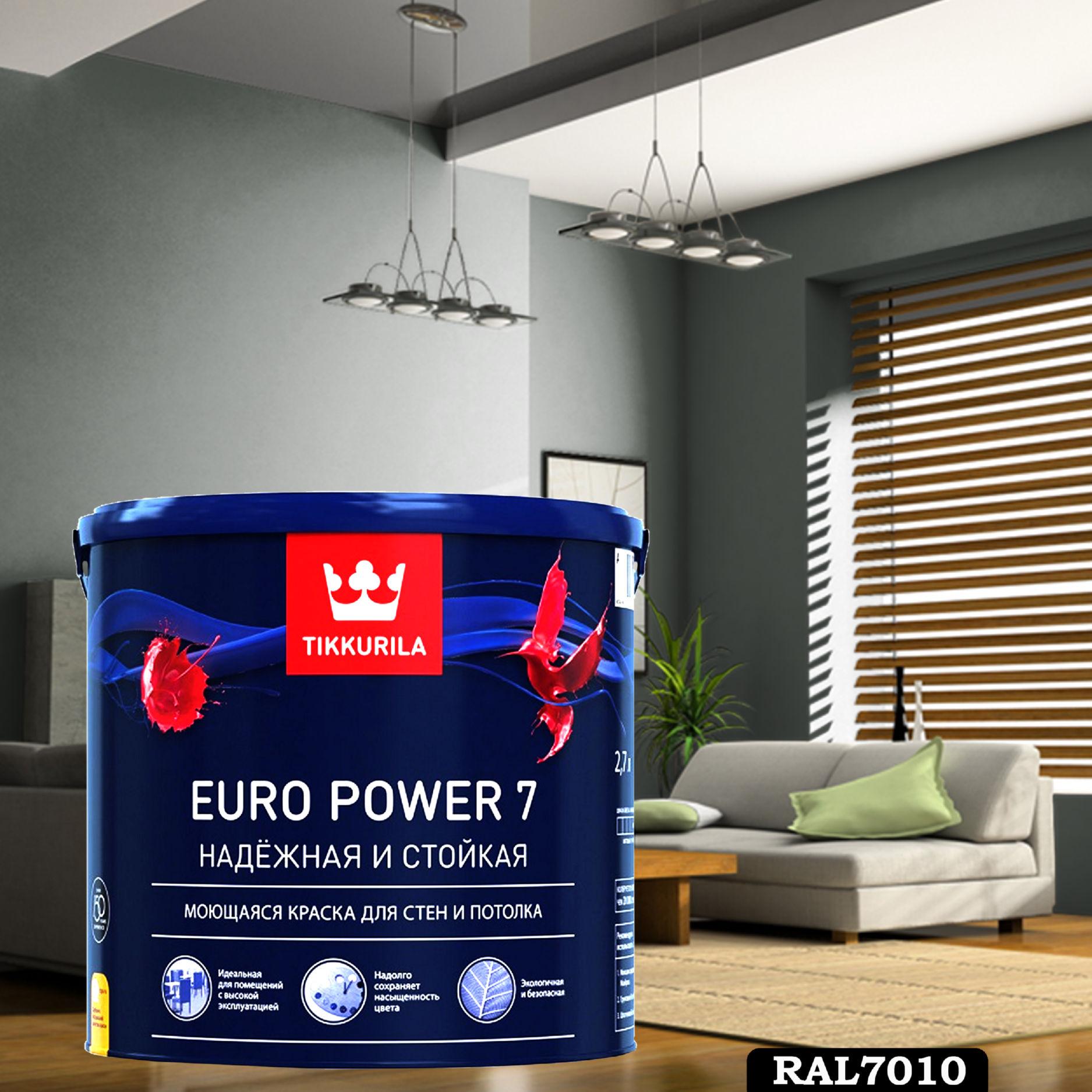 Фото 10 - Краска TIKKURILA Euro Power 7,  RAL 7010 Серый-брезент, латексная моющаяся матовая интерьерная, 9 л.