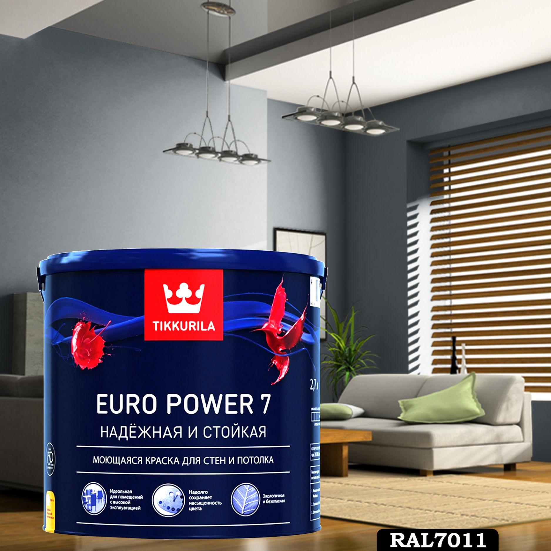 Фото 11 - Краска TIKKURILA Euro Power 7,  RAL 7011 Серый-металл, латексная моющаяся матовая интерьерная, 9 л.