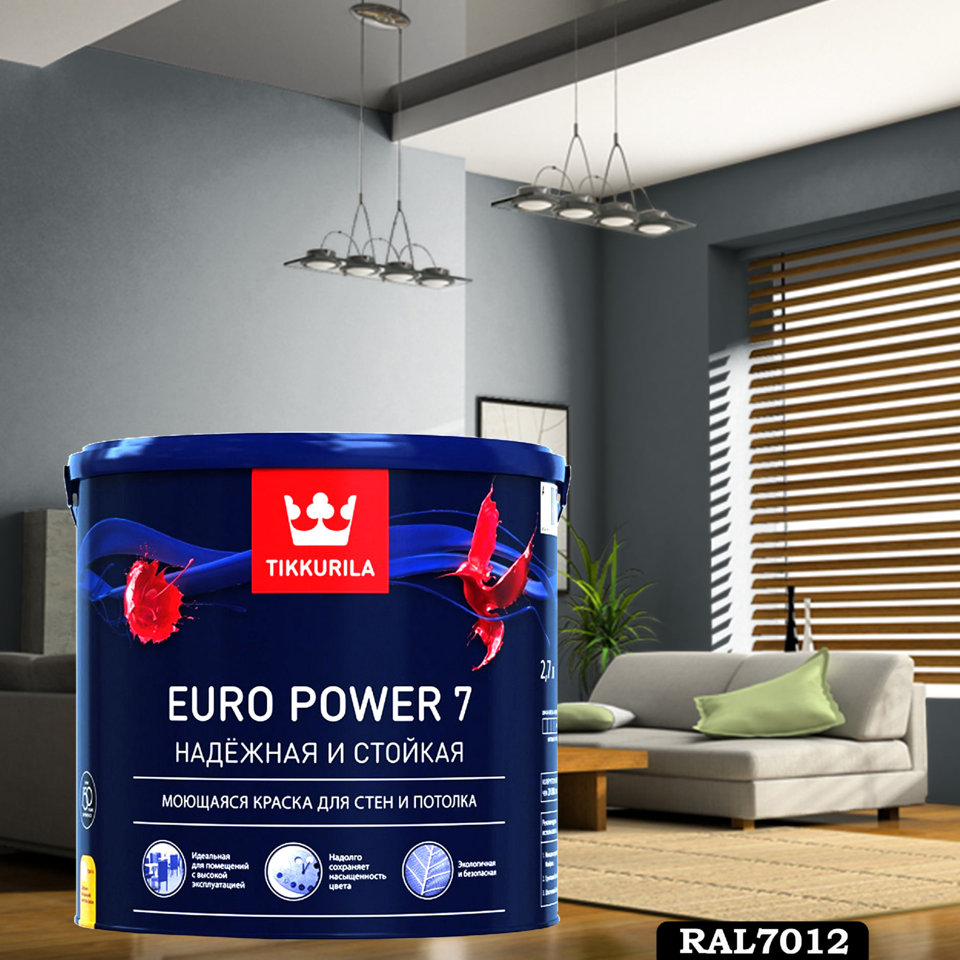 Фото 12 - Краска TIKKURILA Euro Power 7,  RAL 7012 Серый-базальт, латексная моющаяся матовая интерьерная, 9 л.