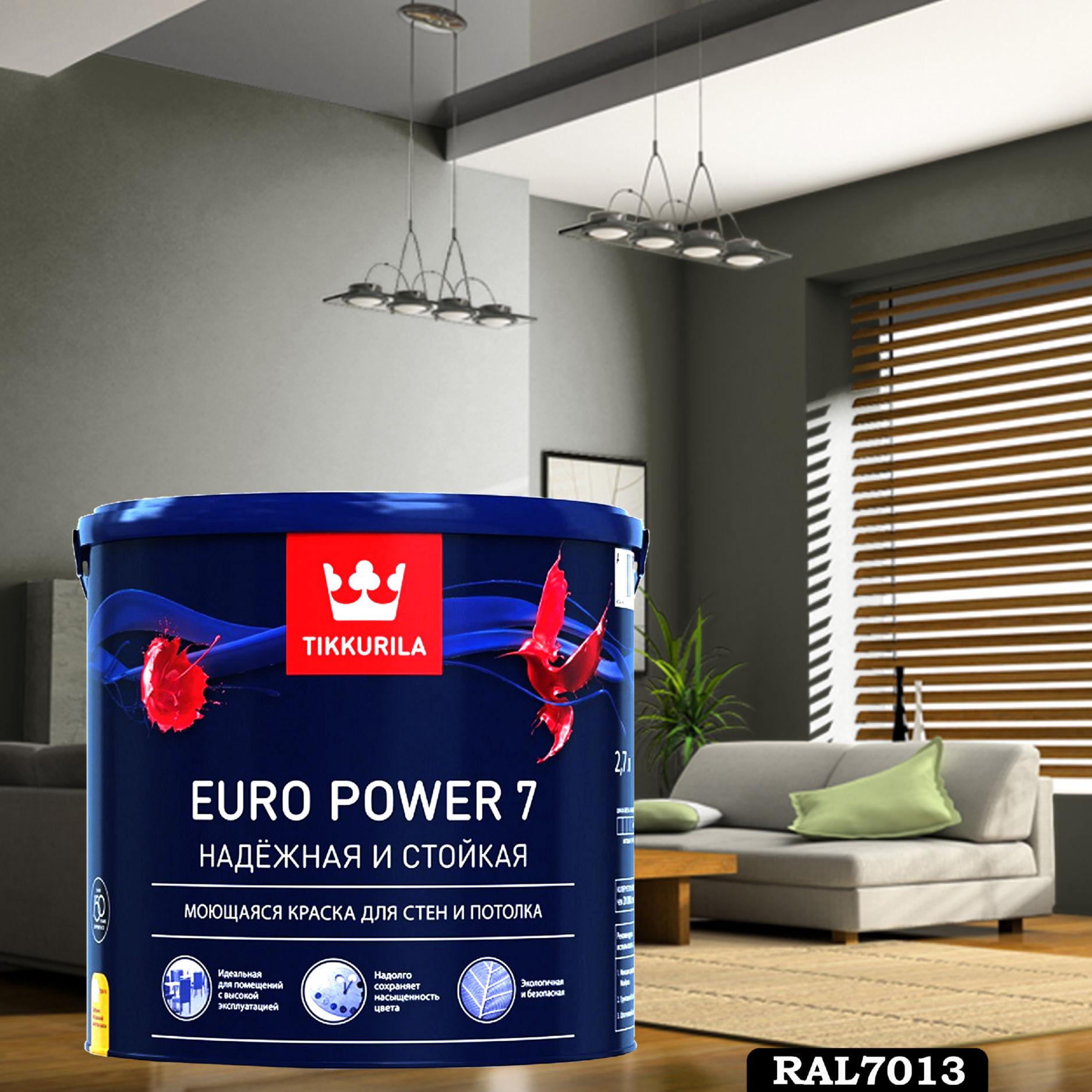 Фото 13 - Краска TIKKURILA Euro Power 7,  RAL 7013 Коричнево-серый, латексная моющаяся матовая интерьерная, 9 л.