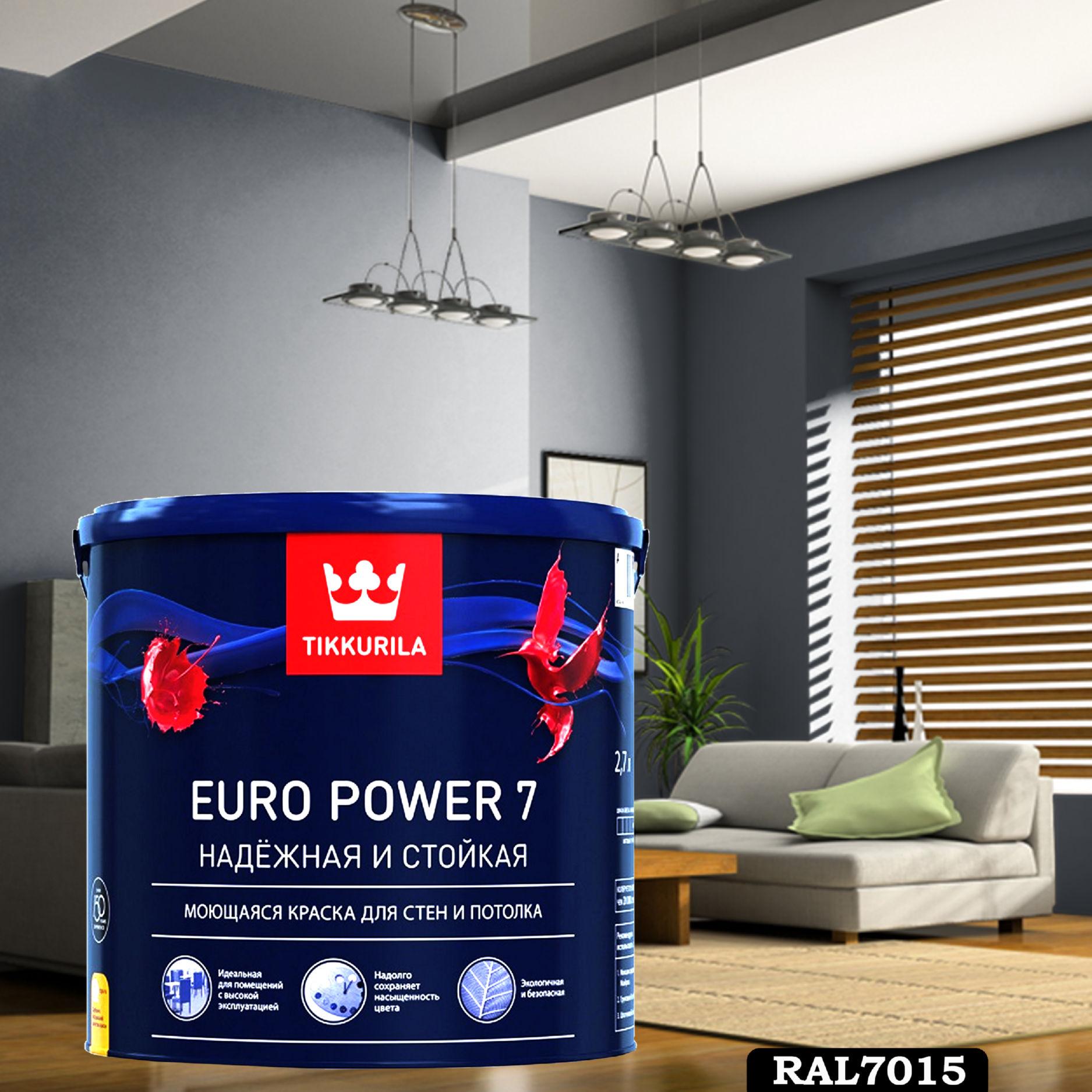 Фото 14 - Краска TIKKURILA Euro Power 7,  RAL 7015 Серый-сланец, латексная моющаяся матовая интерьерная, 9 л.