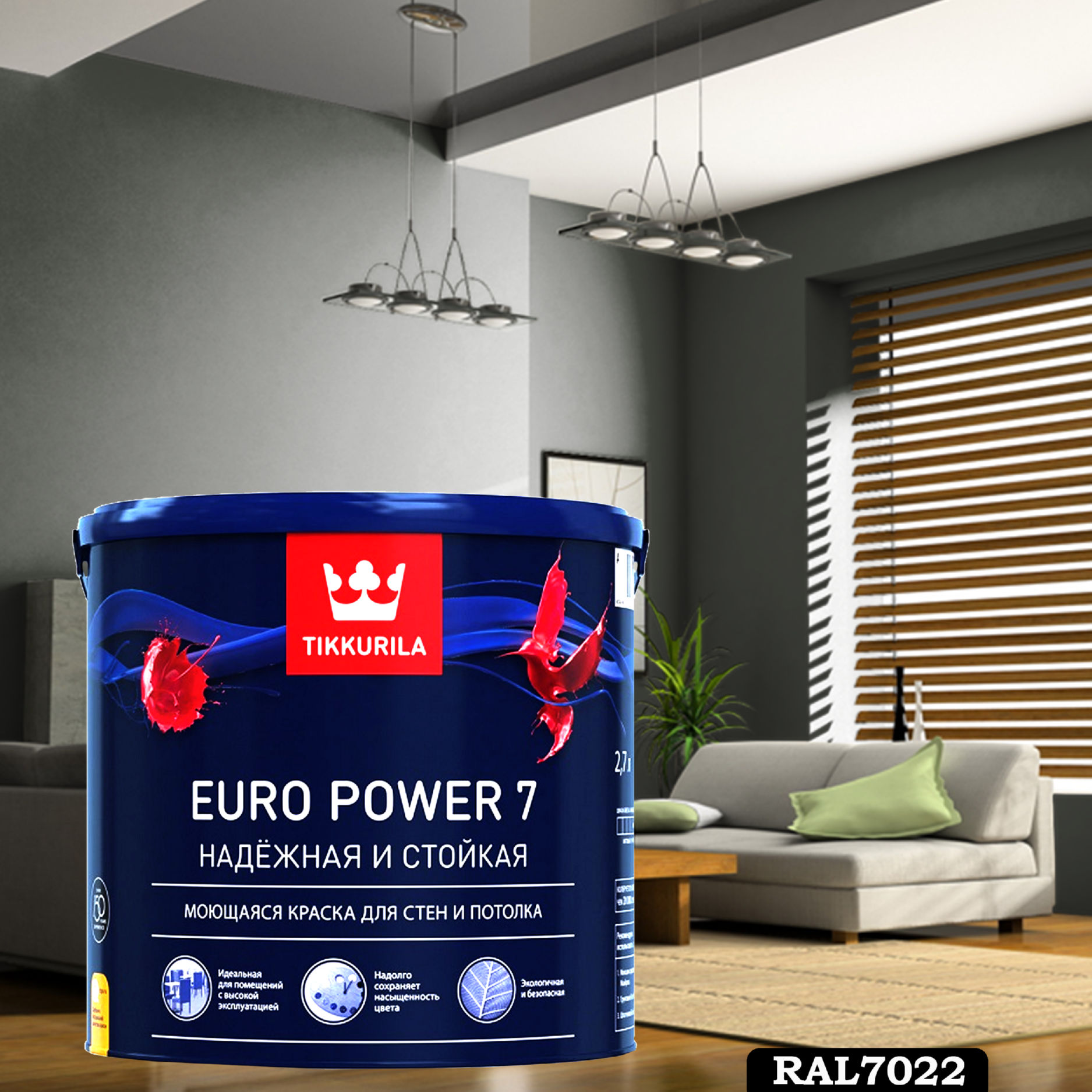 Фото 17 - Краска TIKKURILA Euro Power 7,  RAL 7022 Умбра-серая, латексная моющаяся матовая интерьерная, 9 л.