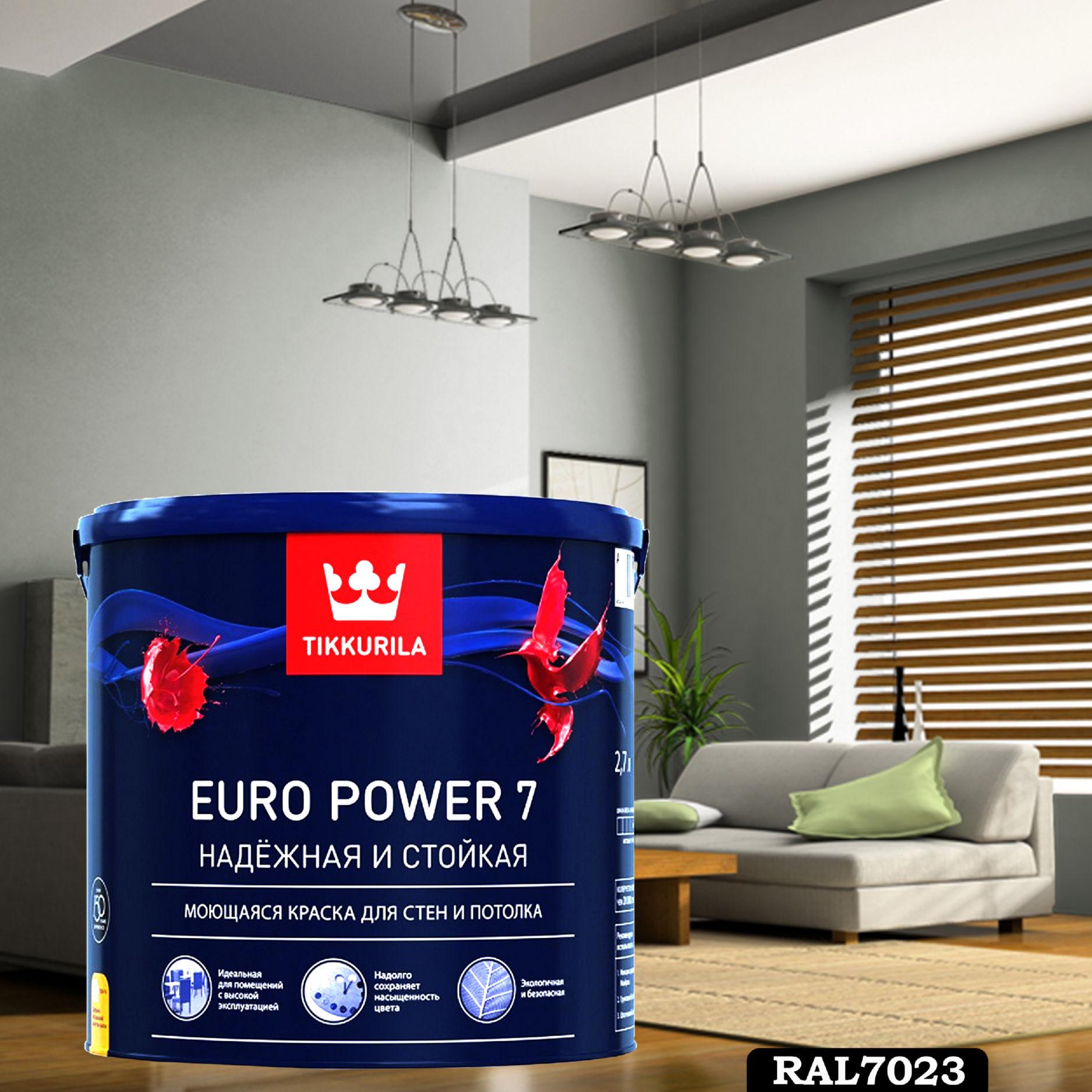 Фото 18 - Краска TIKKURILA Euro Power 7,  RAL 7023 Серый-бетон, латексная моющаяся матовая интерьерная, 9 л.