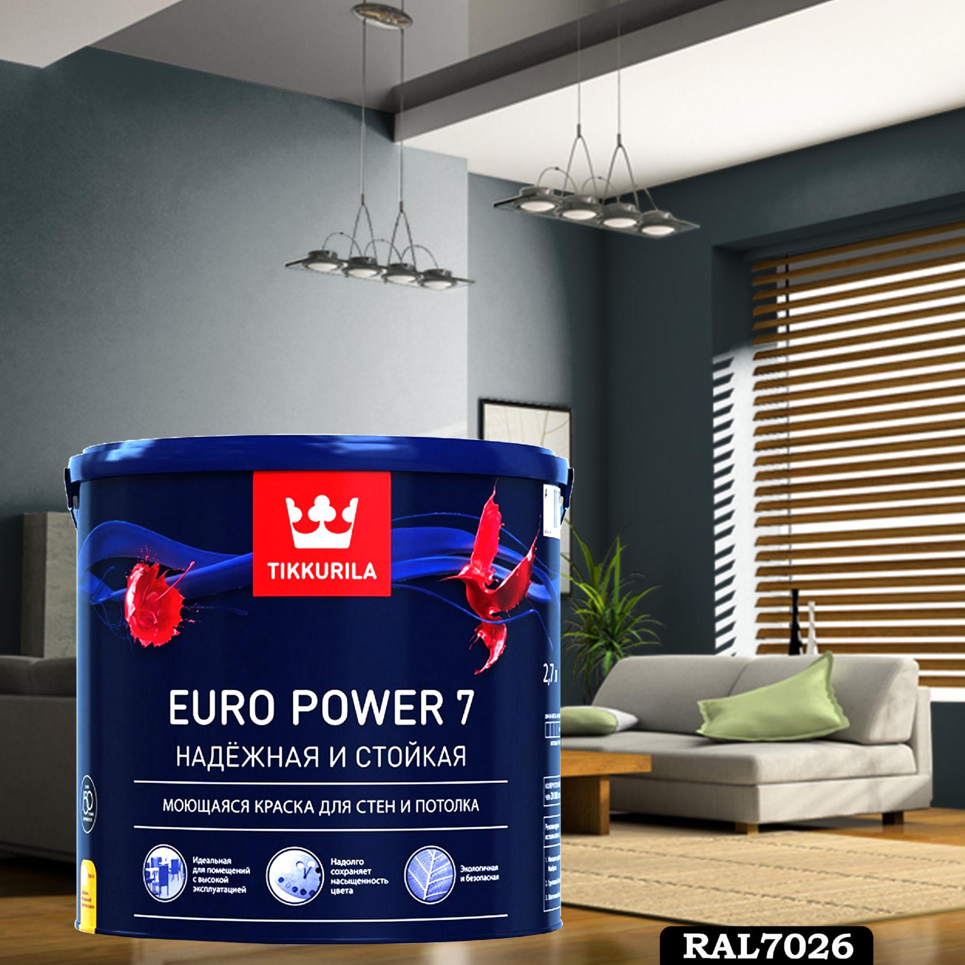 Фото 20 - Краска TIKKURILA Euro Power 7,  RAL 7026 Серый-гранит, латексная моющаяся матовая интерьерная, 9 л.