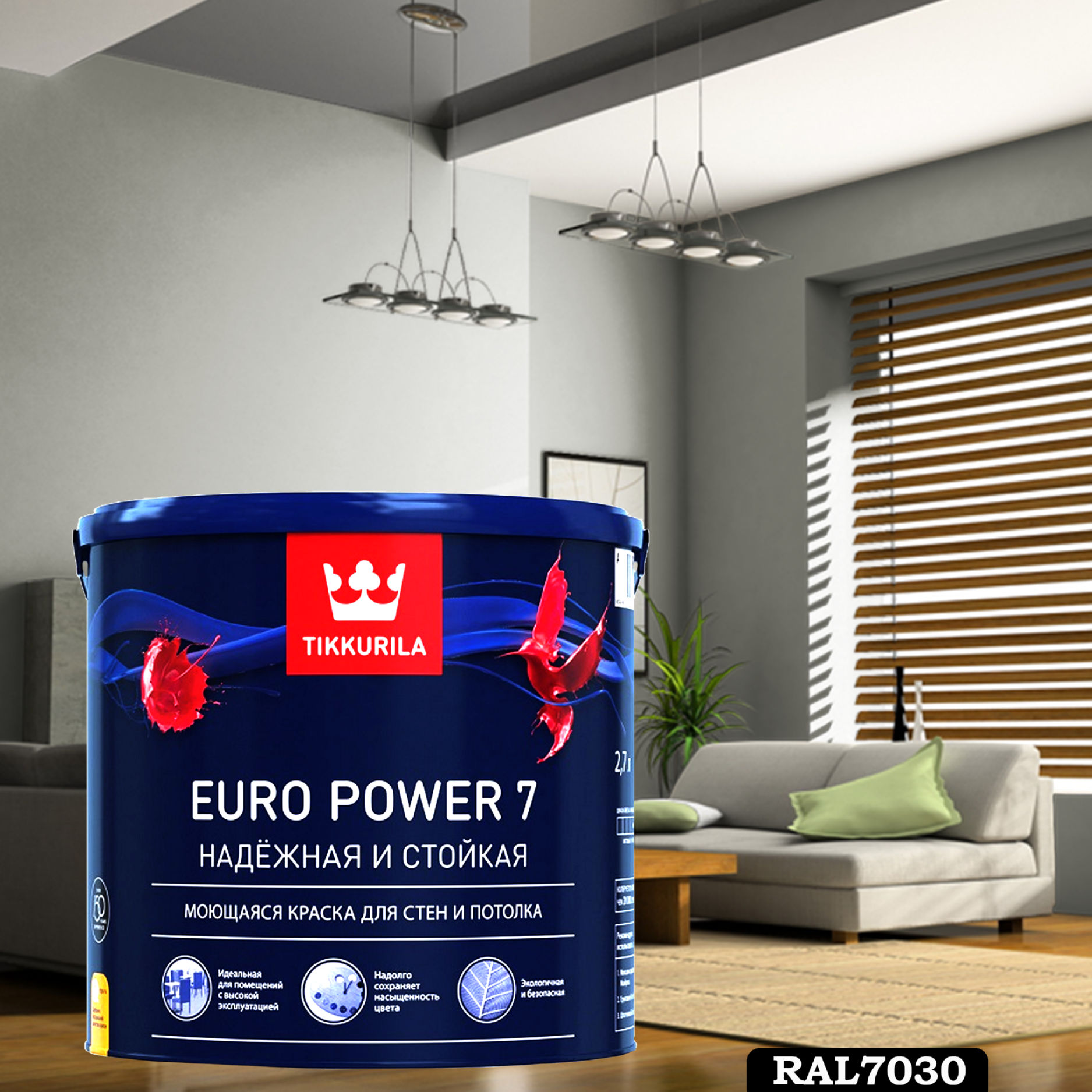 Фото 21 - Краска TIKKURILA Euro Power 7,  RAL 7030 Серый-камень, латексная моющаяся матовая интерьерная, 9 л.