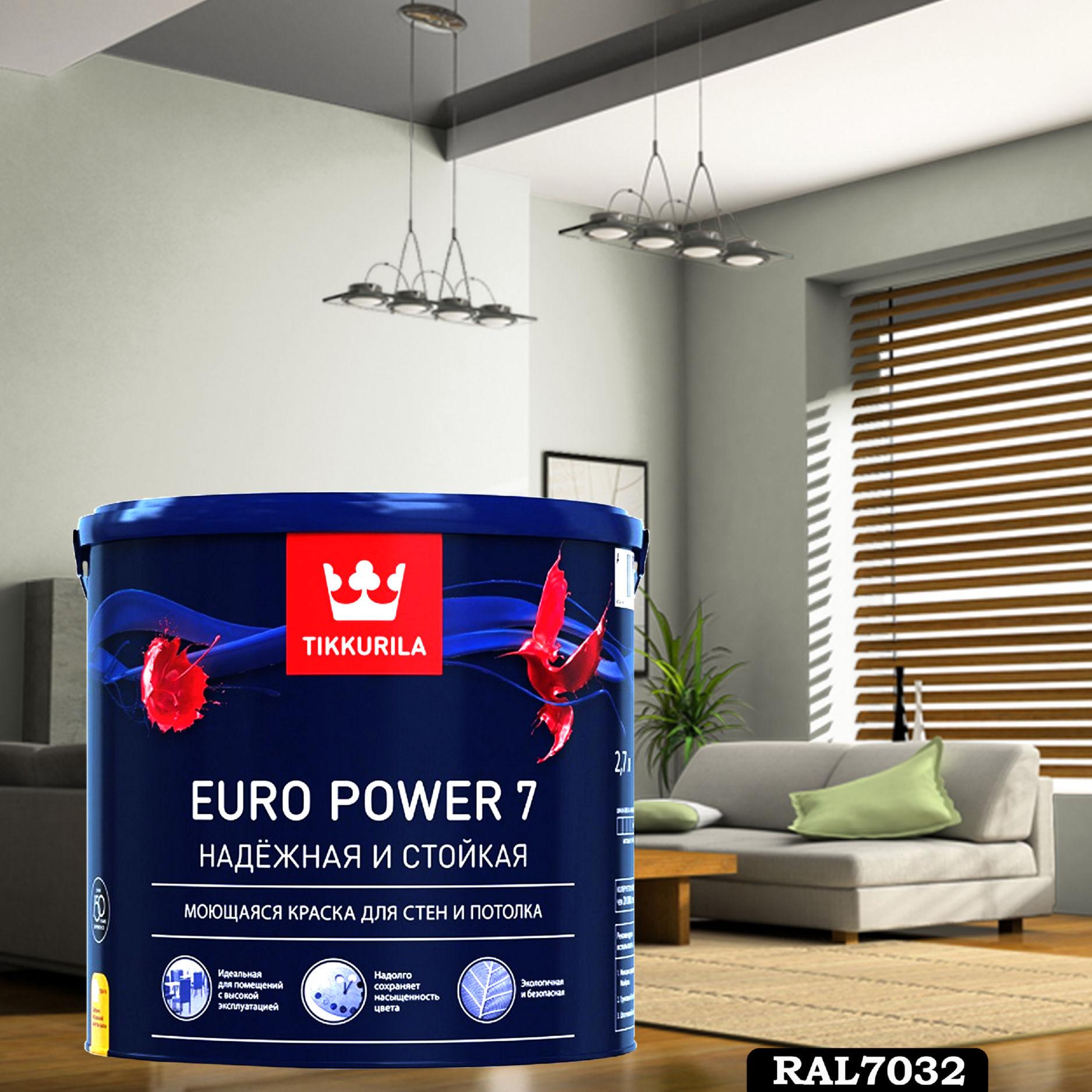 Фото 23 - Краска TIKKURILA Euro Power 7,  RAL 7032 Серая-галька, латексная моющаяся матовая интерьерная, 9 л.