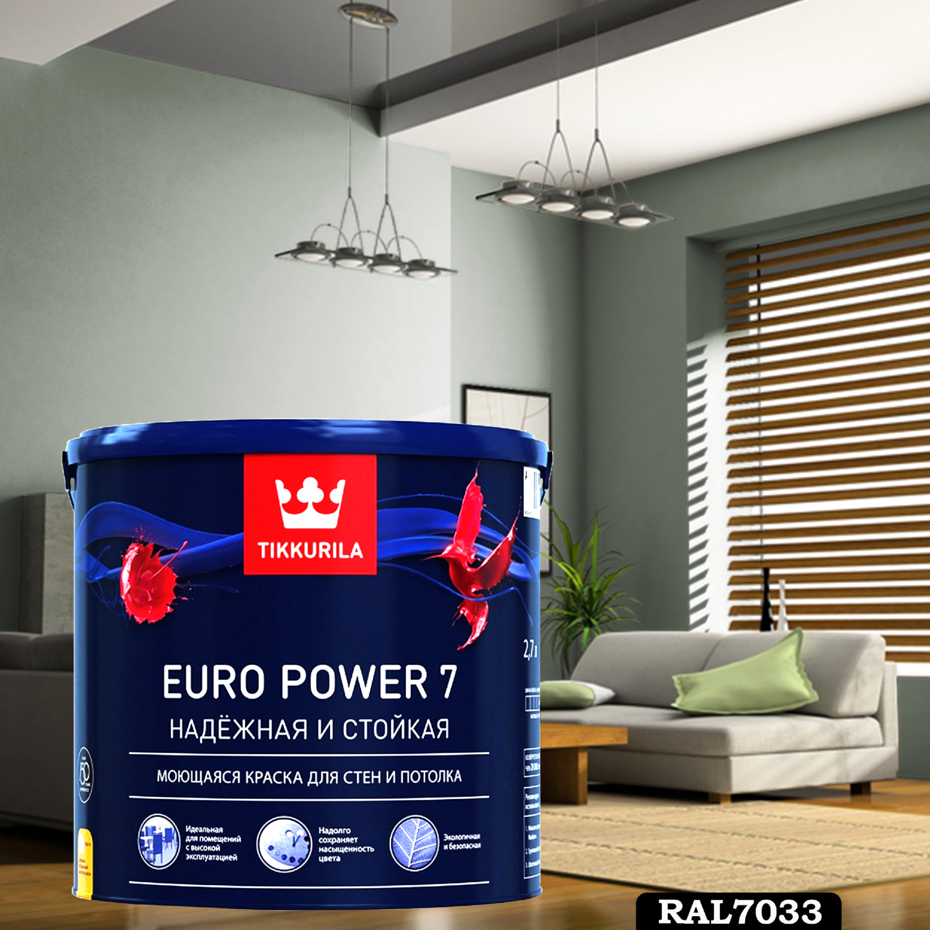 Фото 24 - Краска TIKKURILA Euro Power 7,  RAL 7033 Серый-цемент, латексная моющаяся матовая интерьерная, 9 л.