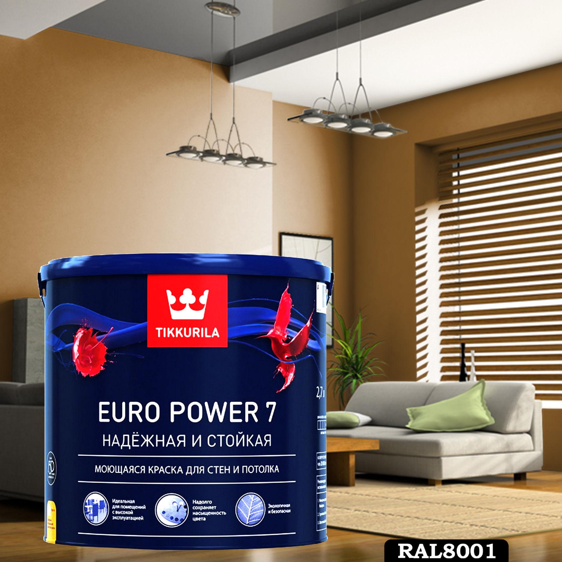 Фото 2 - Краска TIKKURILA Euro Power 7,  RAL 8001 Коричневая-охра, латексная моющаяся матовая интерьерная, 9 л.